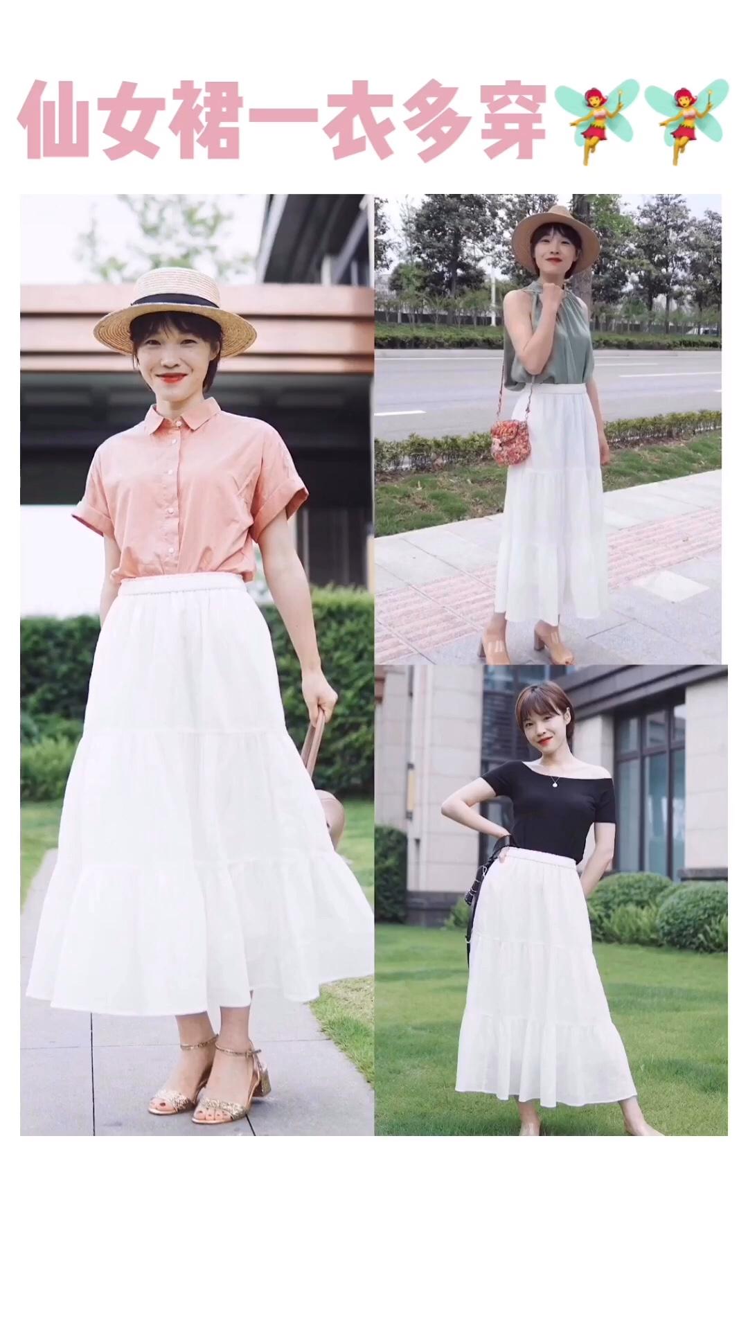 #直男都爱的网红裙,赶紧剁手!#  夏日必不可少的半裙,给你们推荐我爱的No1🧚♀️ 3套Look,换件不同的上衣就能适合各种场合! 分享穿搭的初衷不是一味的买买买,而是怎样物尽其用,尽可能的发挥出每件单品的最大价值!搭配出不同的效果!让人觉得好像每天都在穿新衣服😄