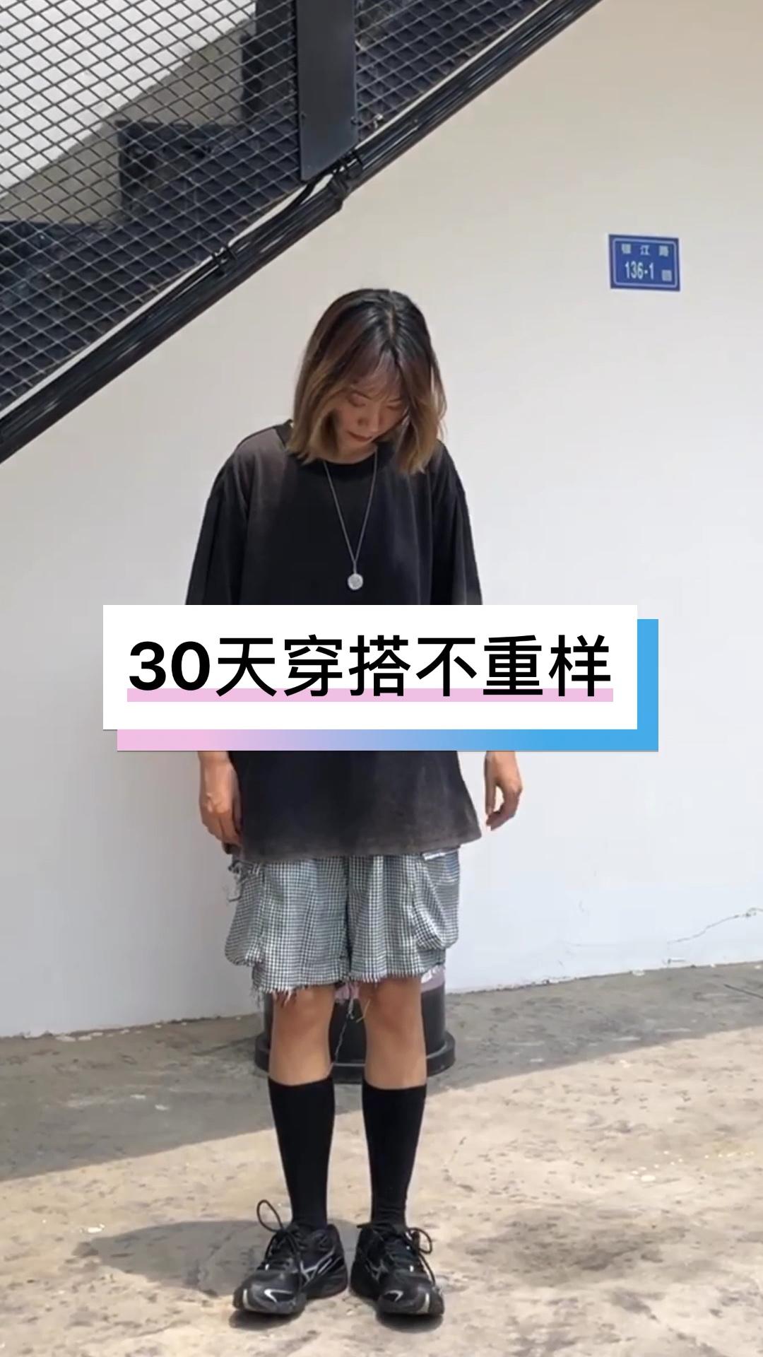 #618一天入手,30天穿搭不重样!# 买买买真是女孩子的共性!不过买多少都不算多👌 夏天就简简单单T恤配短裤 干净又清爽