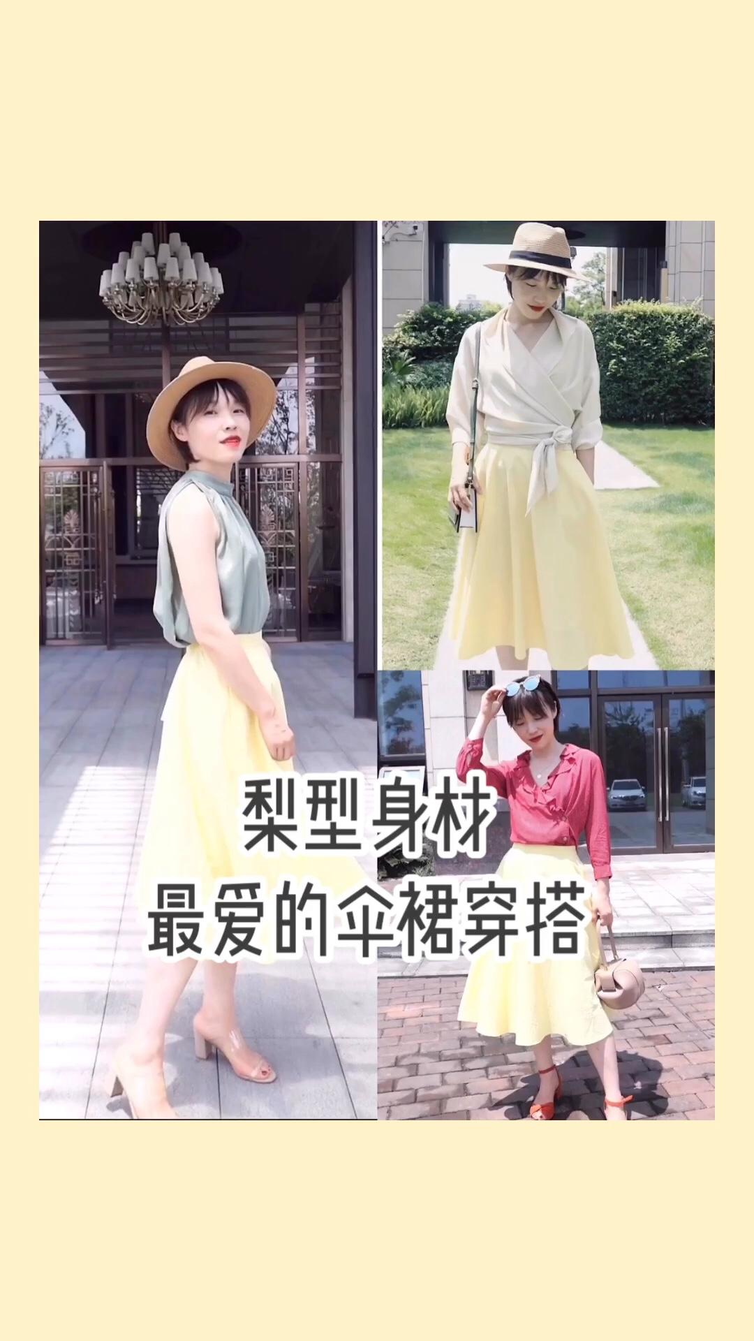 #下半身胖裙子怎么选?#  关注我的宝宝都知道我超爱各种伞裙 今天就来给大家分享一下这条黄色伞裙的多种搭配(掌声在哪里)😄 黄色也是我最爱的颜色之一啦!真的比想象中的好搭配呢!这个鹅黄色饱和度较低,自带了几分温柔气息!这次搭配了米色,同样饱和度较低的绿色,还有比较亮的红色!你们最pick哪套呢?