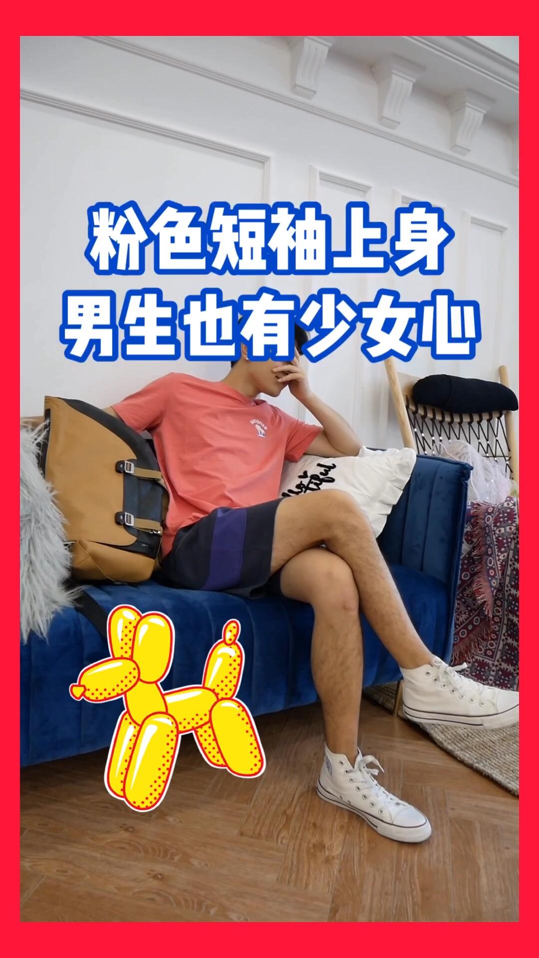 #一件抵百件!夏日最全T恤搭配!# 粉色短袖尝试一下? 真的很不错的 显年轻啊 嘿嘿嘿 搭配运动短裤清凉又休闲 搭配一款皮质的犯贱背包 满分不解释