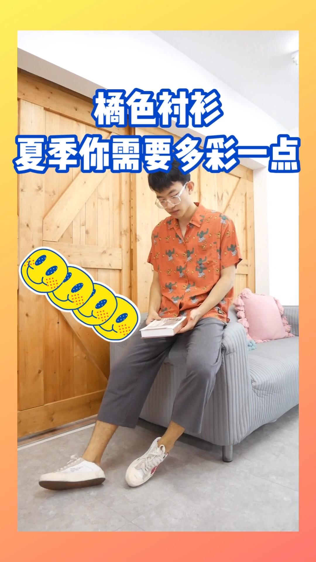 #假期这样穿,收获甜甜甜恋爱# 橘色的短袖衬衫很好看啊 印花设计很有意思 卡通的形象完全可以当情侣装穿! 好了 现在衬衫有了 请问小姐姐是蘑菇街分配吗 在线等 挺急的