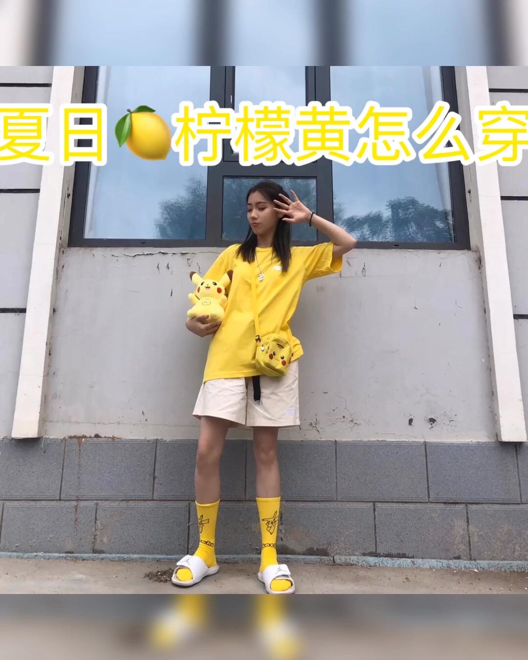 #夏季显白色穿搭,白到你反光!# 🍋的夏天穿搭 炒鸡亮眼的一身穿搭~人见人爱 上身柠檬黄色的宽松t恤,穿在身上非常减龄呀,特意搭配了米色的中裤五分裤,酷酷又可爱,颜色上不会撞。 袜子也是超级可爱的皮卡丘袜,黄黄的一身简直太好看啦!