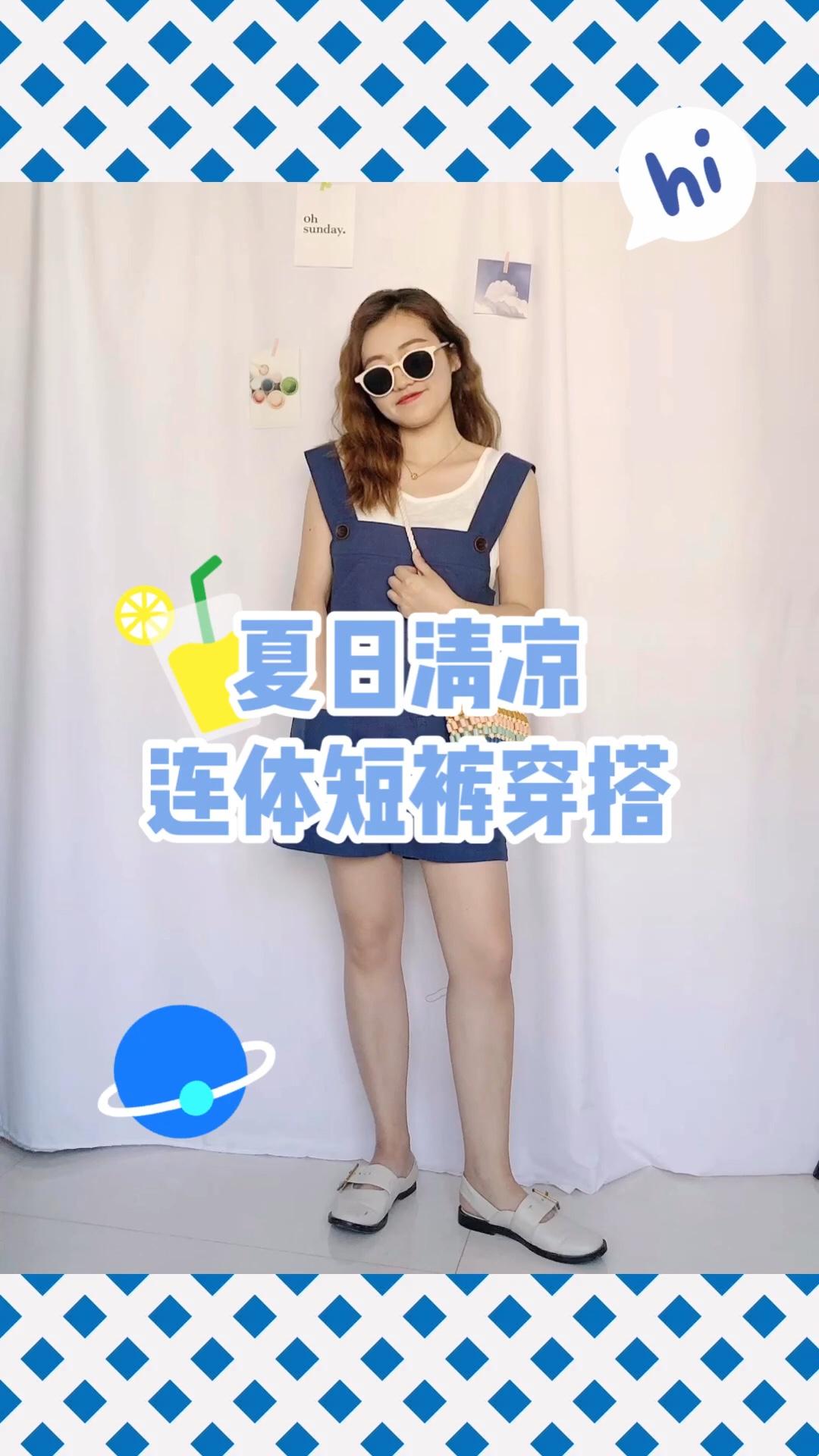 #小个子穿什么一键拉长比例# 超有夏日气氛的一套穿搭 靓丽的宝蓝色给夏日降温 连体裤穿搭时髦又俏皮 今年夏天一定不能错过的look!