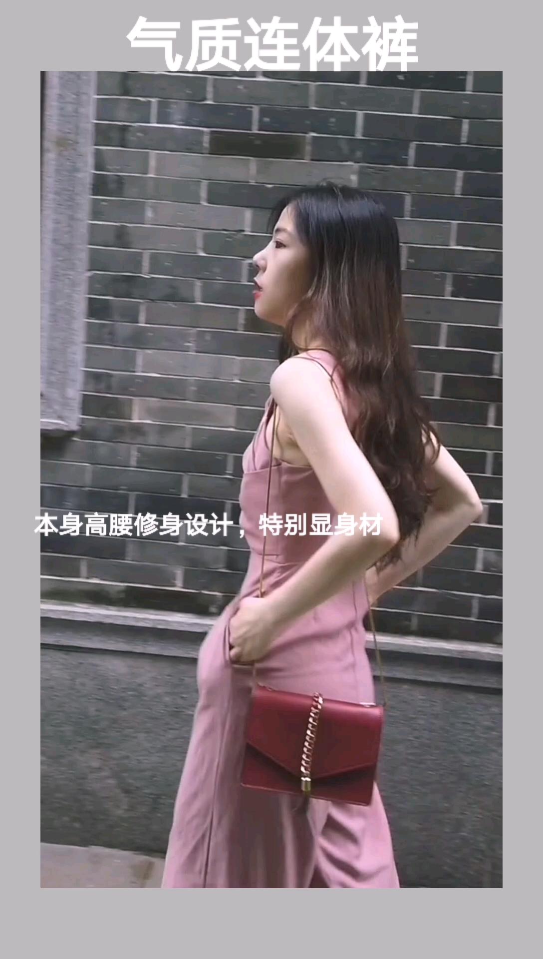 优雅连体裤    胭脂粉温柔范满满~超高腰修身设计,帅气优雅,加个最爱百搭小包包~优雅淑女#六月温柔风:今日份淑女额度已满#