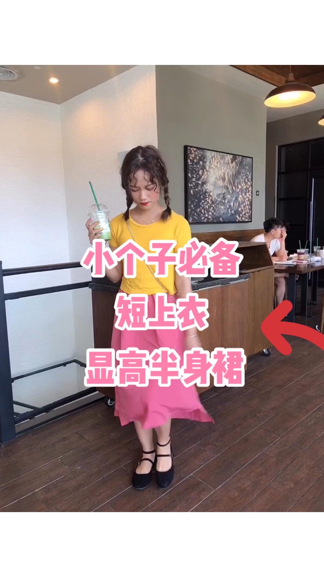 黄色短款➕粉色裙子➕包包➕奶奶鞋 🔗上衣:zara 🔗裙子:朴正义 黄色短款搭配粉色裙子 是不是很少女呀 这条黄色真的无敌显白呢 一直很少买粉色的我 今年终于对它下了手 搭配上我可爱的包包 整个人都可爱了许多哦 #点击收藏!小长假拍照姿势get#