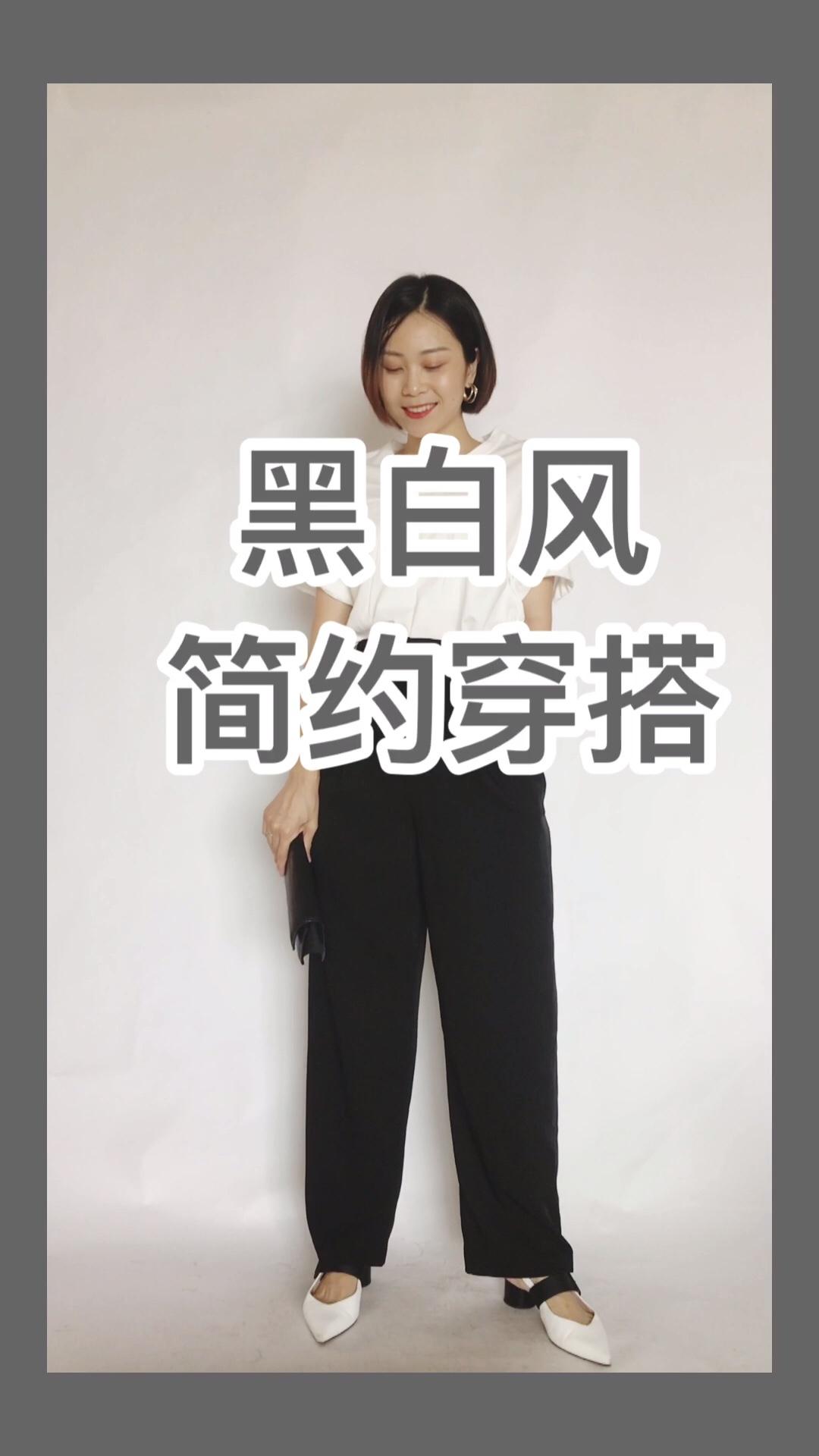 #志林姐姐的大长腿我也可以有!# 想要志玲姐姐的大长腿, 黑色高腰阔腿裤你指的拥有~ 显高显瘦,穿上腿长2米不是梦! 搭配了白的色t,简洁大方~ 超级气质!