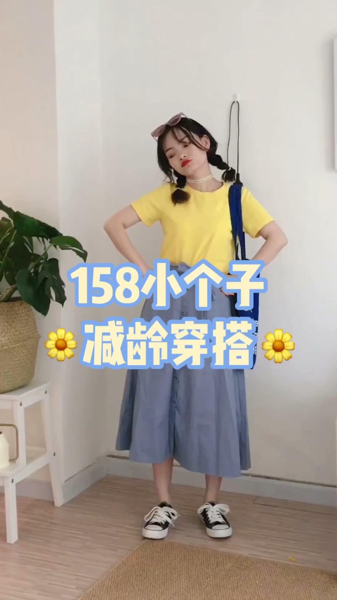 #成功减龄,做有故事的女同学# 🌼上衣:黄色炒鸡嫩 减龄神器! 减龄就可以穿粉色、黄色、蓝色、绿色都炒鸡棒的!今日选择一件黄色~ 💙半身裙:淡淡的蓝色更加清新甜美 版型A字型的也是遮肉神器阿!