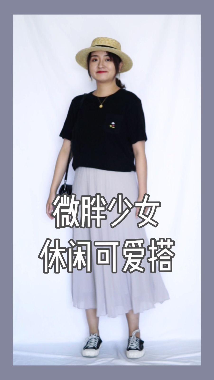 #成功减龄,做有故事的女同学# 日系休闲风 男朋友的米奇T也超好穿哦 黑色宽松款超显瘦  口袋上的米奇超可爱 下身搭配灰紫色纱裙增添一些温柔感 这套超减龄!