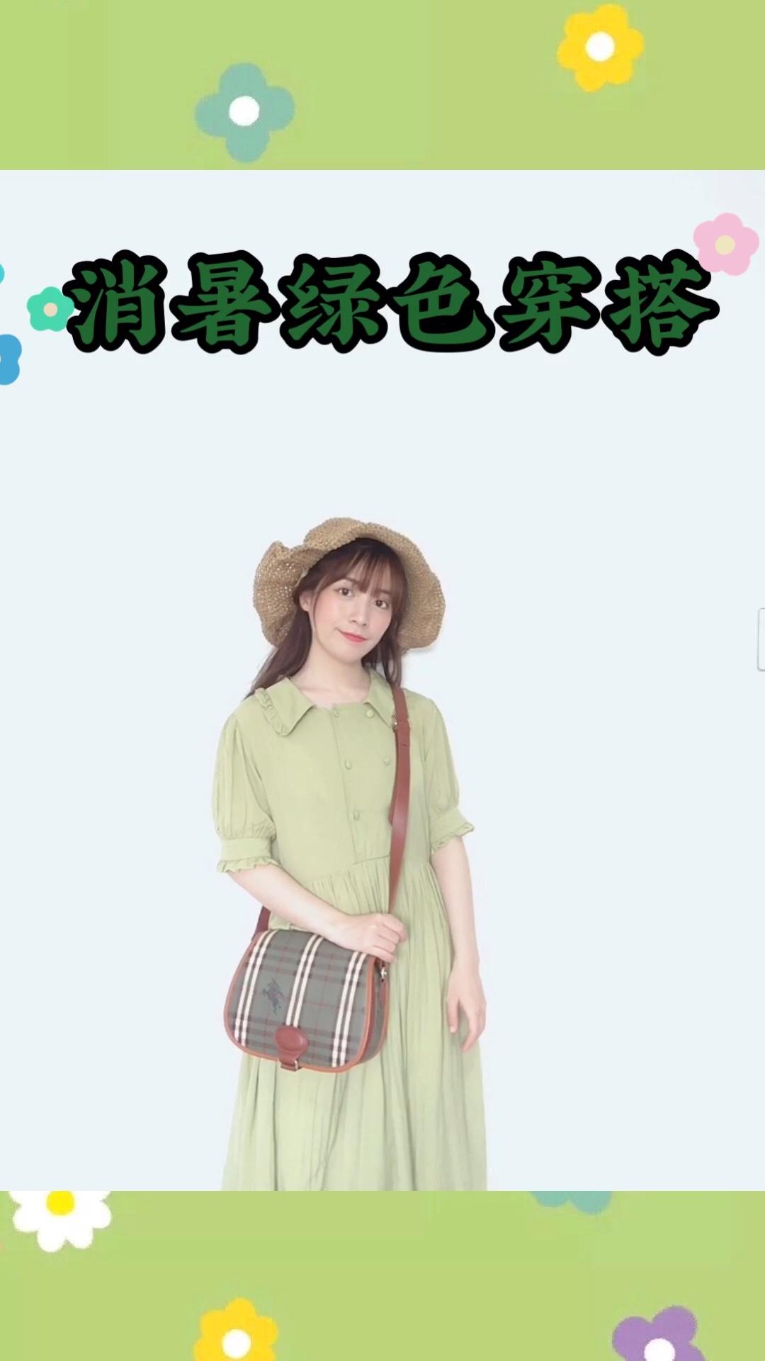 """#夏日消暑解热要靠""""绿""""# 今年夏天没有一件牛油果绿的裙裙怎么行呢,绿色清新又降温。怪不得这么多人都爱穿呢!这件小裙子亲测小个子也可以放心穿,又温柔又淑女呢"""