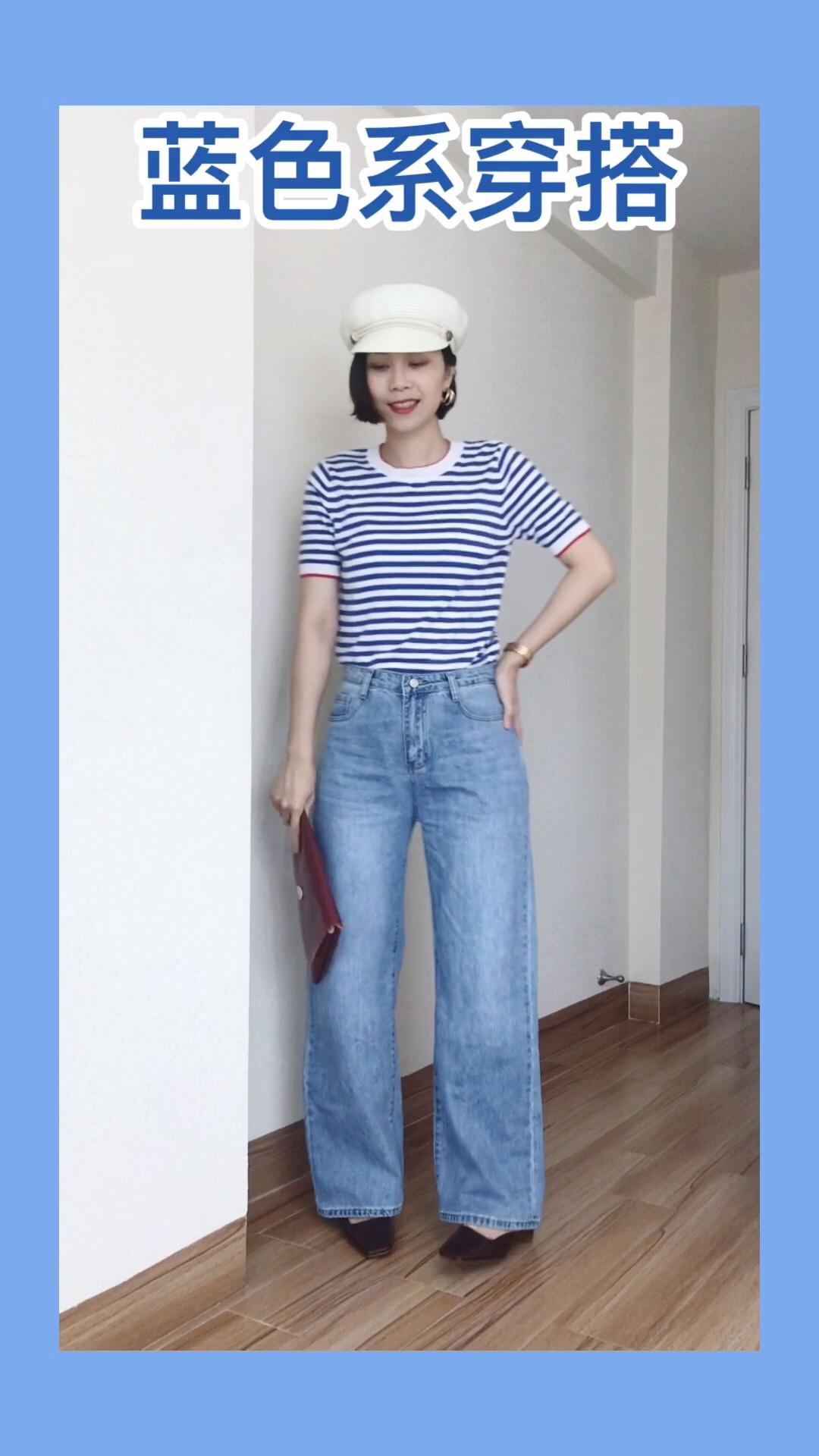 #网红t,便宜好穿不买不行!# 百搭蓝色条纹 复古蓝色牛仔裤 帅气复古 好穿又实用的一套。