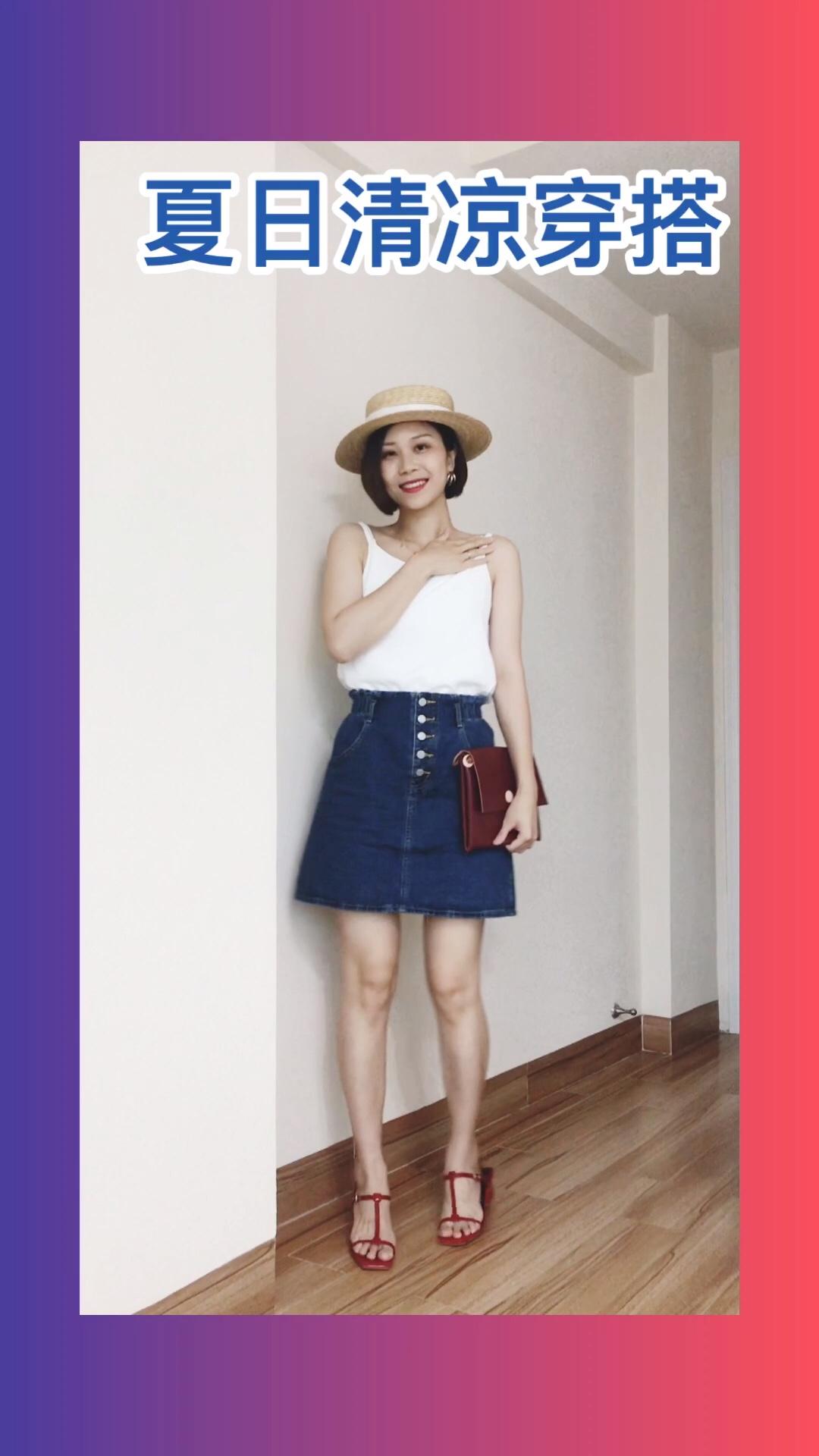 #炎夏宜恋爱,穿衣宜裙纸~# 这件小白色吊带特别适合夏天凉爽。 搭配蓝色牛仔半裙特别显瘦。 看起来简单,但是却很有气质。