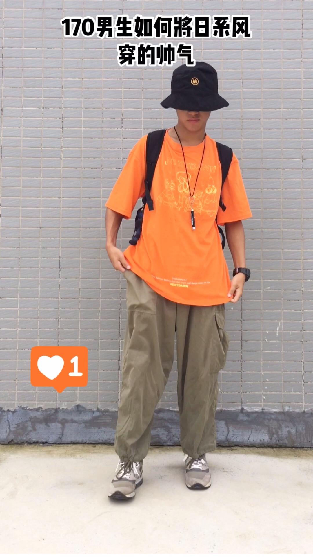 小z教你170男生的🍊日系全身穿搭一look,整体色系搭配橘色和军绿色视觉效果非常舒服,橘色t桖很映衬夏天,胸前图案也非常好看,和日系风味的军绿工装裤搭配起来也很稳,鞋子选择了NB998元祖灰配色,美产上脚舒适感非常高,细节选择了小手电作为胸前挂饰#六月30℃降暑穿搭,全部拿下!#