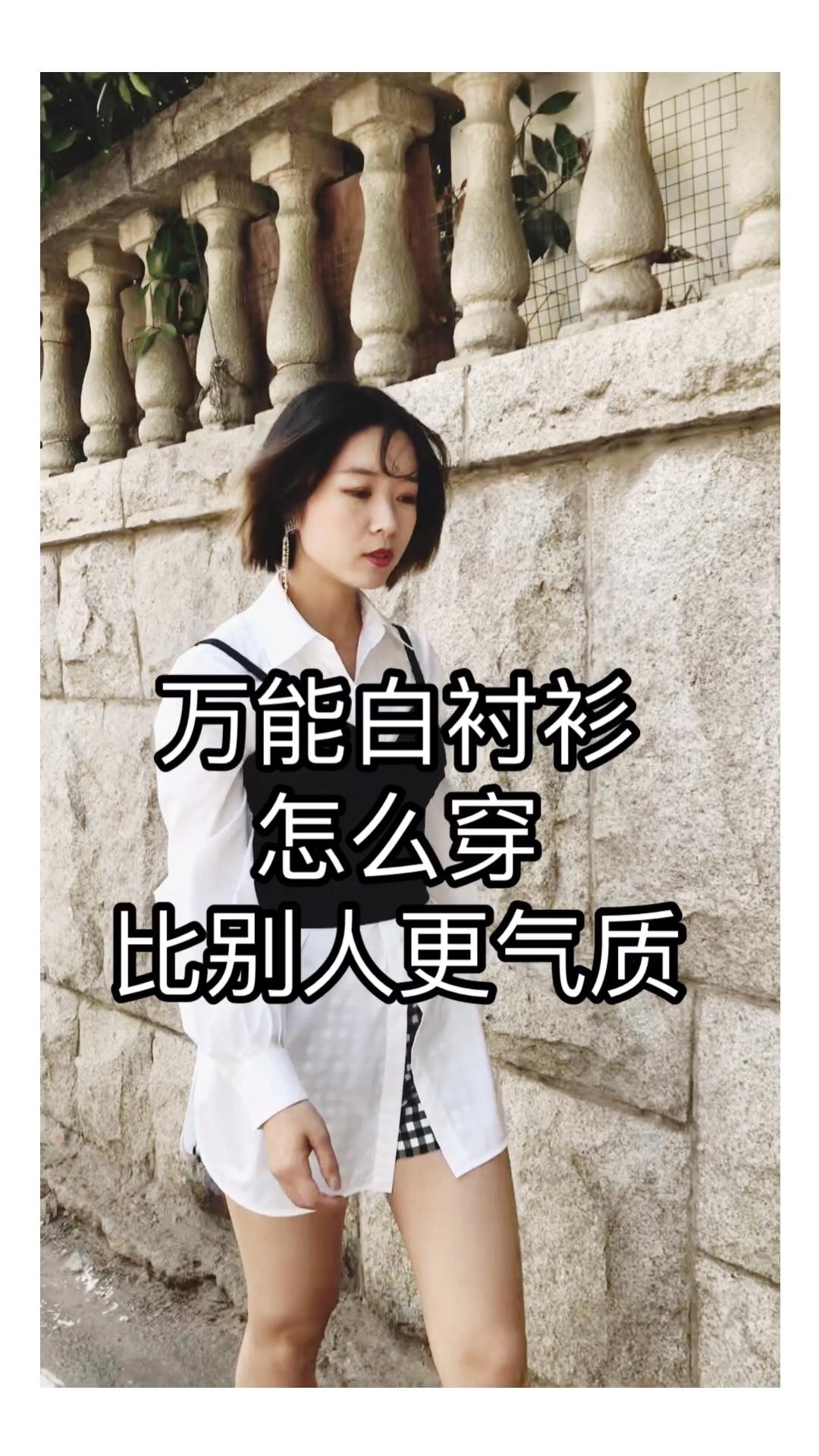 #六月30℃降暑穿搭,全部拿下!# 每个人衣橱里都少不了一件白衬衫,白衬衫无论是在正式场合穿,还是作为休闲装穿,都有着一套特定的穿搭技巧,今天小编就给大家介绍几种最潮最流行方式,希望能帮到爱美的你哦,文末有当红明星穿搭白衬衫,简直美到不能呼吸,如果喜欢请记得收藏哦。