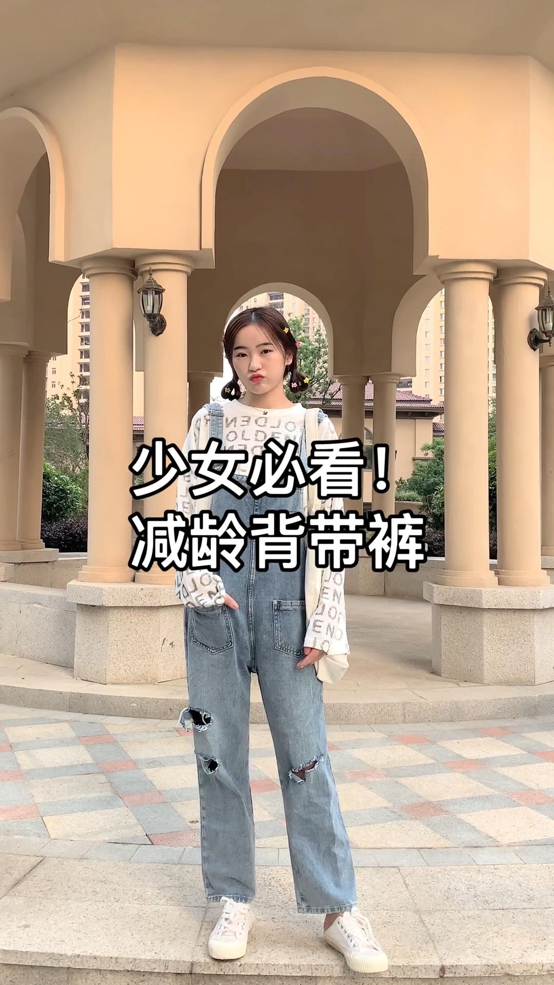 这款背带裤穿上就感觉十分减龄的那种 加上水洗的蓝色 呈现出很可爱清爽的感觉 版型是比较宽松哒!  遮住赘肉  还可以调整腿型  还不会显PP大哦  前后都有两个口袋作为装饰  凹造型也可以装点小东西 配个T就可以出门啦! #100斤微胖女生,如何穿成80斤?#
