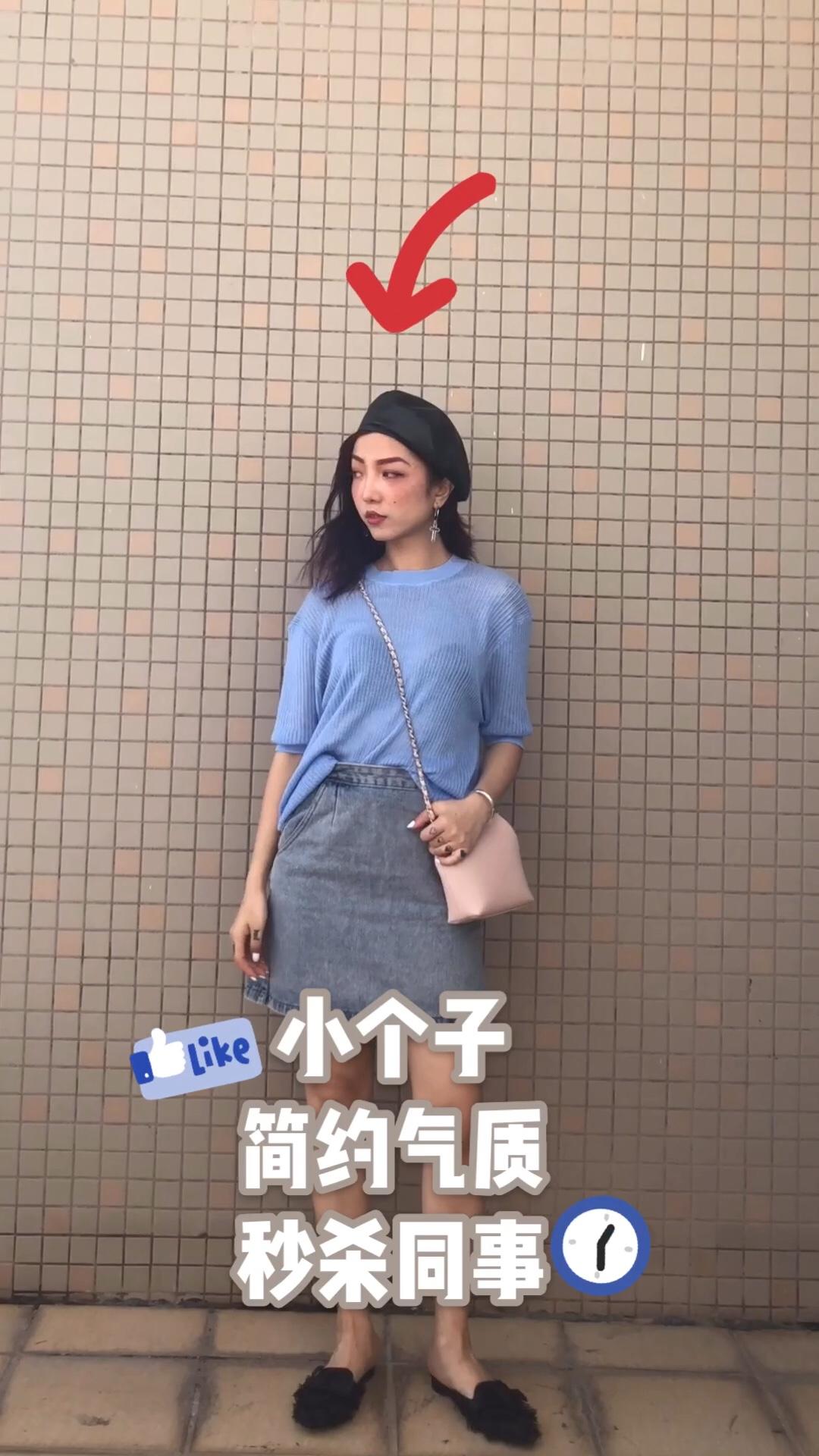 超级显个的牛仔半裙!经典的款式搭配蓝色的T恤真的是清新又甜美!一双小皮鞋➕贝雷帽上下呼应,你就是办公室的c位 #简约气质穿搭,占领办公室C位!#