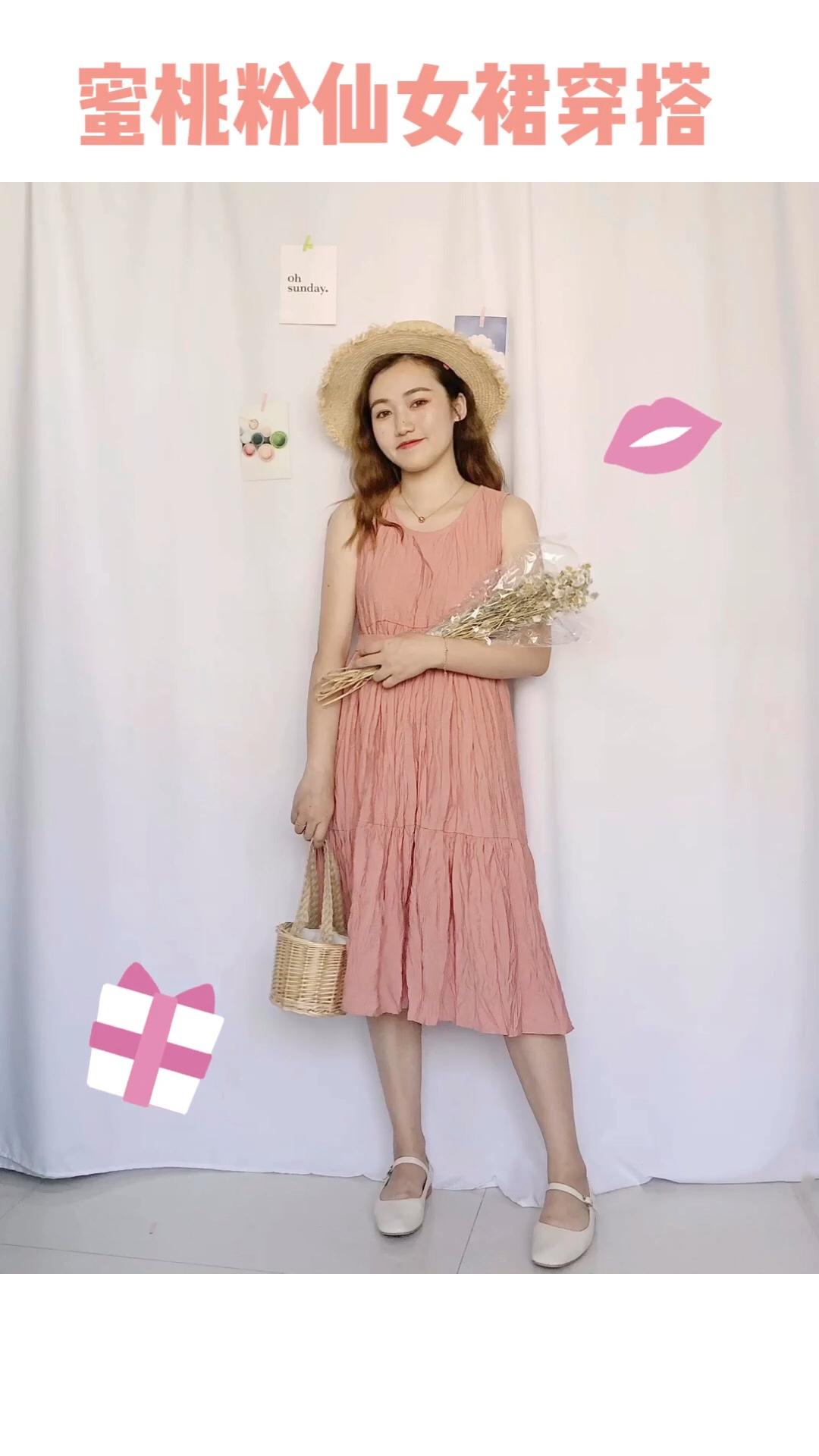 #据说长得好看的女生都穿温柔风!# 蜜桃粉褶皱连衣裙 满满的少女心 中长款设计无论是高妹还是小个子都能hold住 搭配针织开衫 西装或者衬衣都很ok 今年夏日一起做粉红女孩~