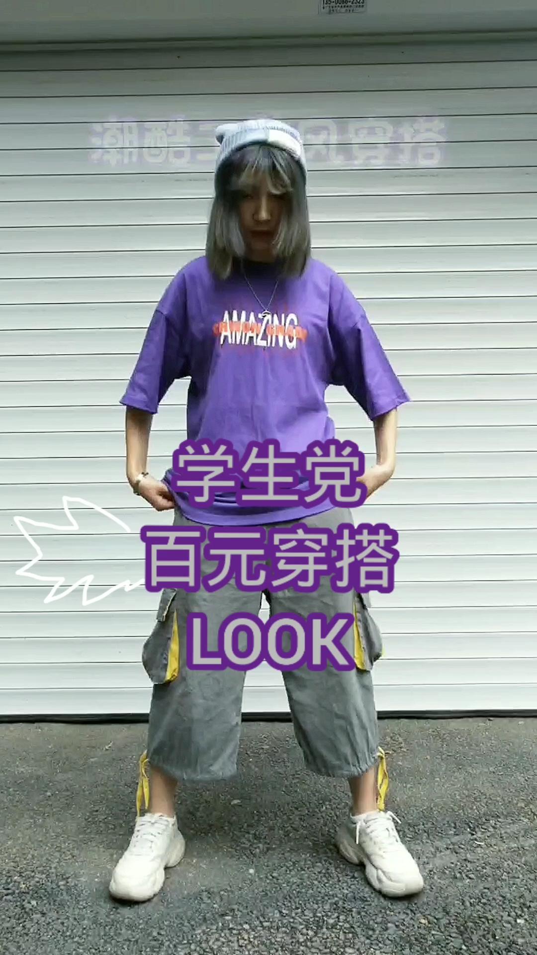 女生日常穿搭 | 潮酷风穿搭  紫色显白T恤 工装束腿裤 老爹鞋 针织帽 #618网红爆款穿搭集合#
