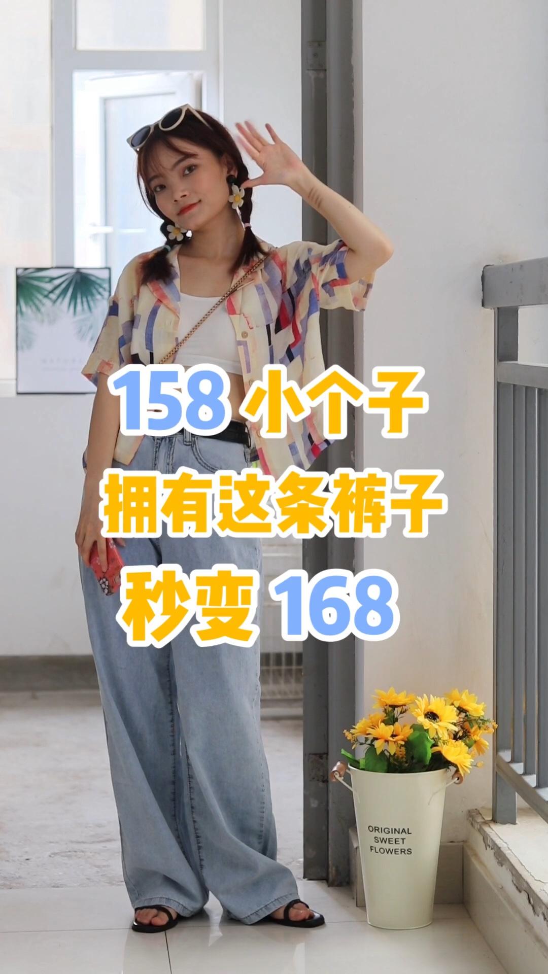 #618之后,小个子秒变168cm!# 「Hello!我是梨子🍐 👧🏻身高:158cm ☀️体重:40kg 🌙尺码:一般穿最小码xs-s 部分没有放链接的请到商品处搜索 谢谢啦! 喜欢我的穿搭记得给我点赞👍🏻➕关注噢💌」  衬衣:今年也特别流行这种小衬衫 我选择的这件很清新 配色很好看 裤子:必须安利!真的太显腿长了 面料也很舒服适合夏天穿~ 这套真的炒鸡适合小个子女生~