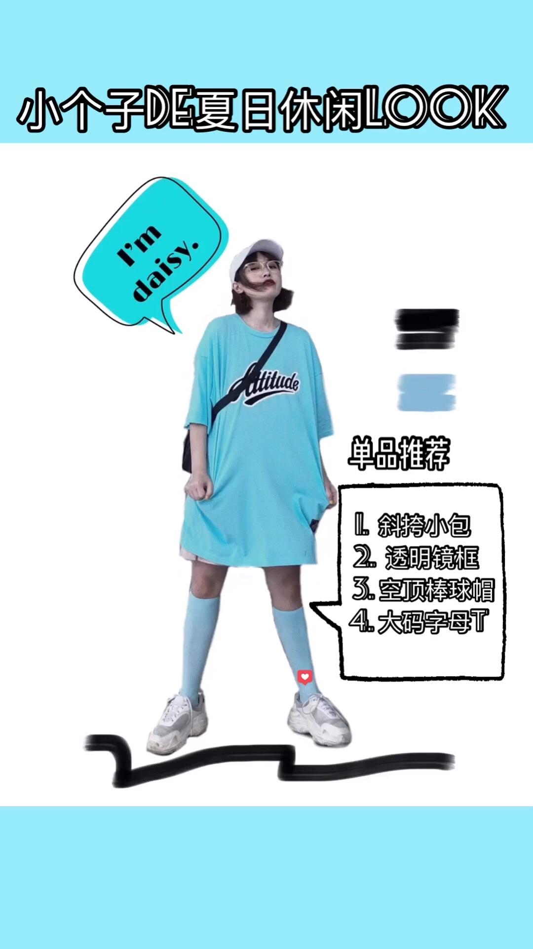 蓝色字母长T恤,选的男装L码,直接做裙子穿搭配长筒袜显个效果也是很赞哦!很适合夏天穿的天空蓝色系,全身蓝感觉超cool的~少女们get起来~~~~#自带降温体质,薄荷味蓝色安排!#