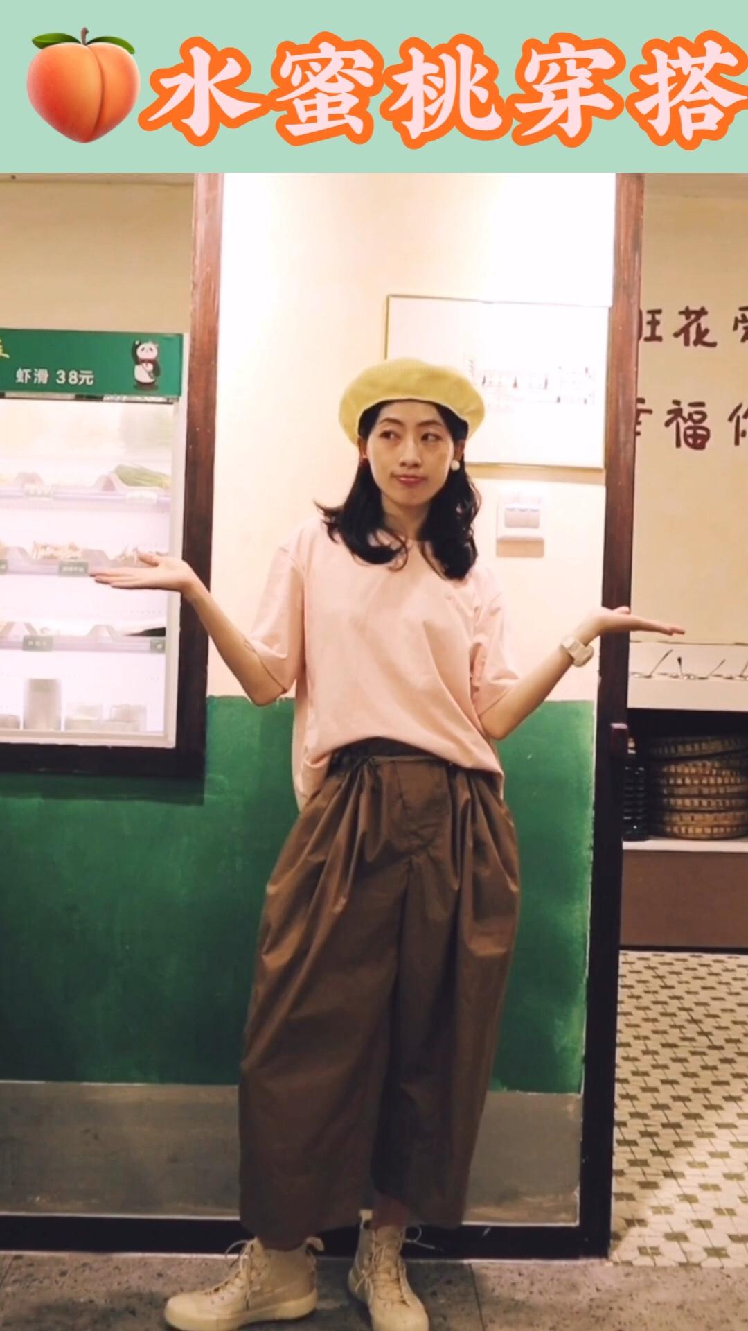 #想被街拍?最上镜穿搭学起来!# 超夏天的水蜜桃🍑穿搭  粉色上衣配咖色裤子很和谐 袜子🧦也用粉色做个呼应 搭配米白帆布鞋,整体年轻玩味 为了加强造型感,帽子是我的小心机 黄色编织感贝雷帽,真的太夏天了