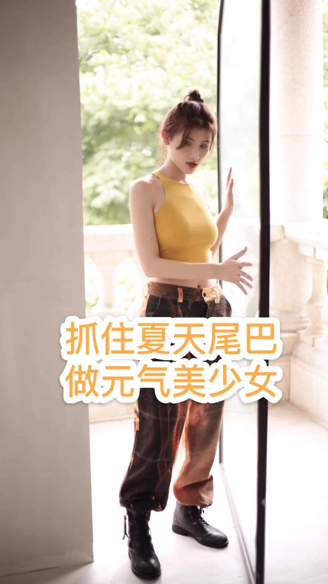 #抓住夏天小尾巴,做元气美少女!#女团穿搭~黄色露脐装短上衣,搭配印花哈伦裤,马丁靴,帅气时髦满分~丸子头增加元气~美少女无疑