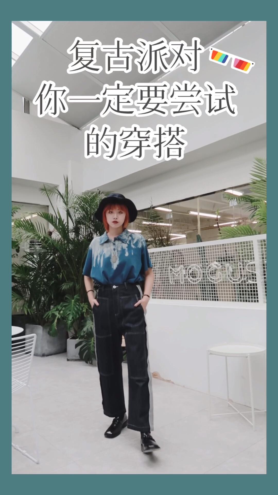 #蘑菇街新品测评#  复古港风的秘诀: 1⃣️高腰阔腿牛仔裤 2⃣️搭配亮皮鞋 3⃣️将上衣塞进去 此时你就成功了99.99%