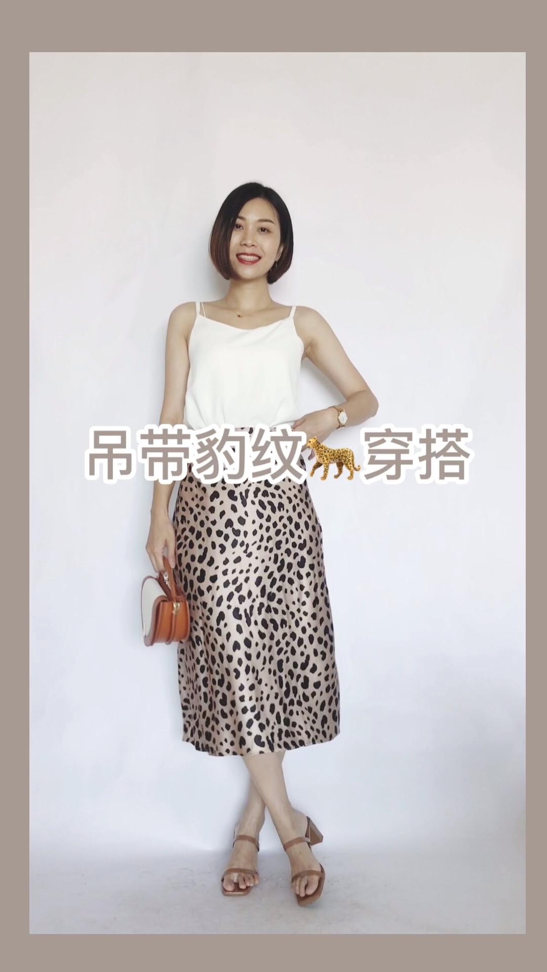 #美裙上线,承包一夏的仙气# 绝美豹纹裙,推荐! 绝对显瘦绝对不显胯! 修饰身材! 搭配小吊带,性感又帅气。