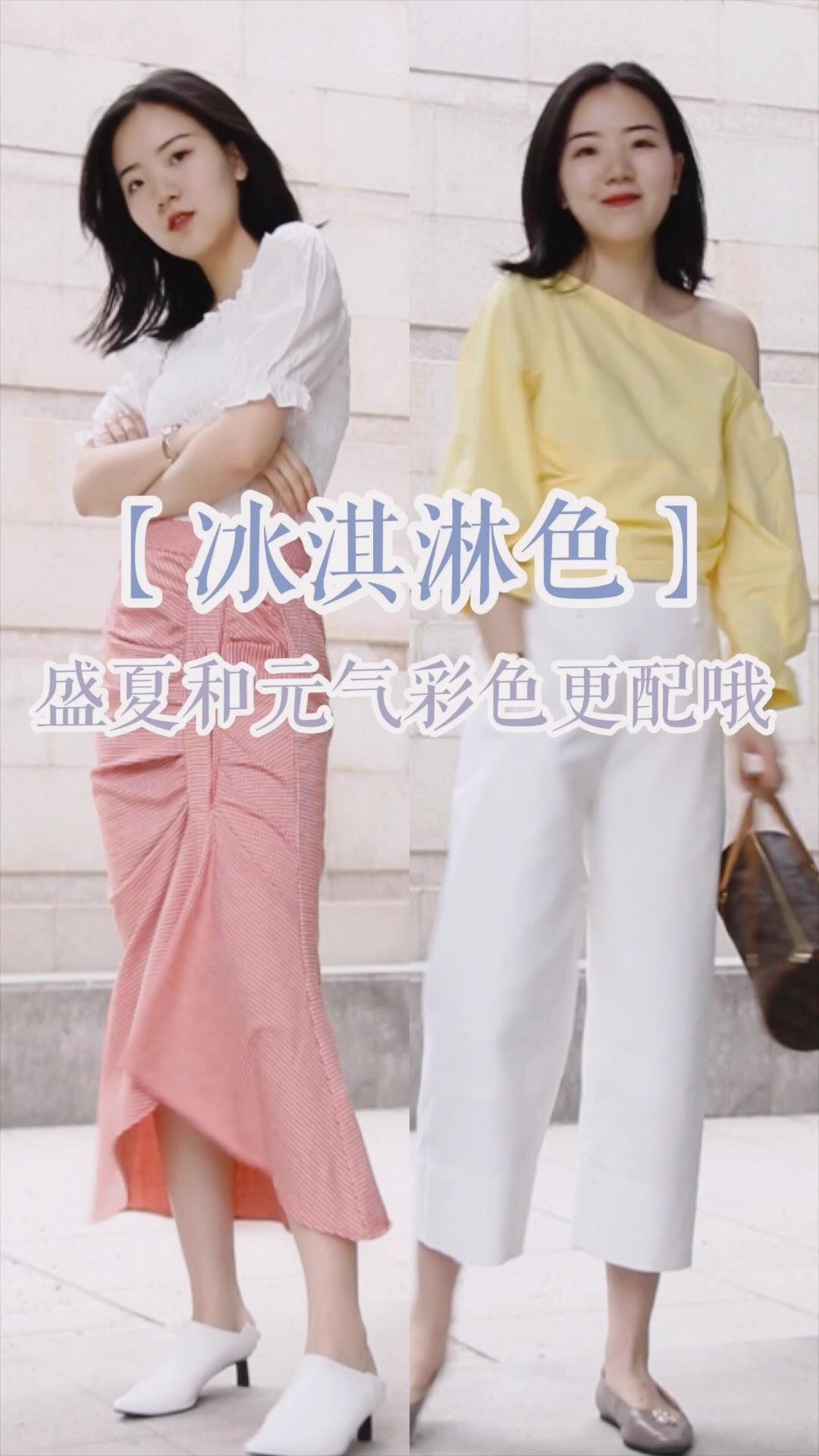 #盛夏和冰淇淋色更配哦!# 两款冰淇凌色的单品~很适合盛夏哦 粉色半裙加入褶皱元素更有时髦感,不会太甜美,搭配清爽的白色上衣甜度刚好,很适合约会穿着~ 鹅黄色上衣超显白,斜肩加腰部绑带以及灯笼袖设计亮点满满,所以下装搭配了极简的白色阔腿裤,全身的点就不会太多啦