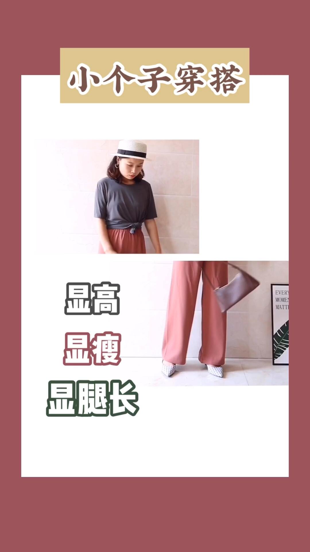 """🌟点击右下角""""购买""""查看购买链接🌟 🌟点击右下角""""购买""""查看商品链接🌟  #下半身胖的正确挑衣法则#   6⃣️🈷️搭配心得: 一套适合下半身胖的小个子宝宝的搭配推荐给大家  首先上身是一件面料非常舒服的铜氨丝T恤,裤子呢,是一条之类的的凉凉裤,整套搭配显高显瘦显腿长哦,小个子子宝宝学习起来吧!"""