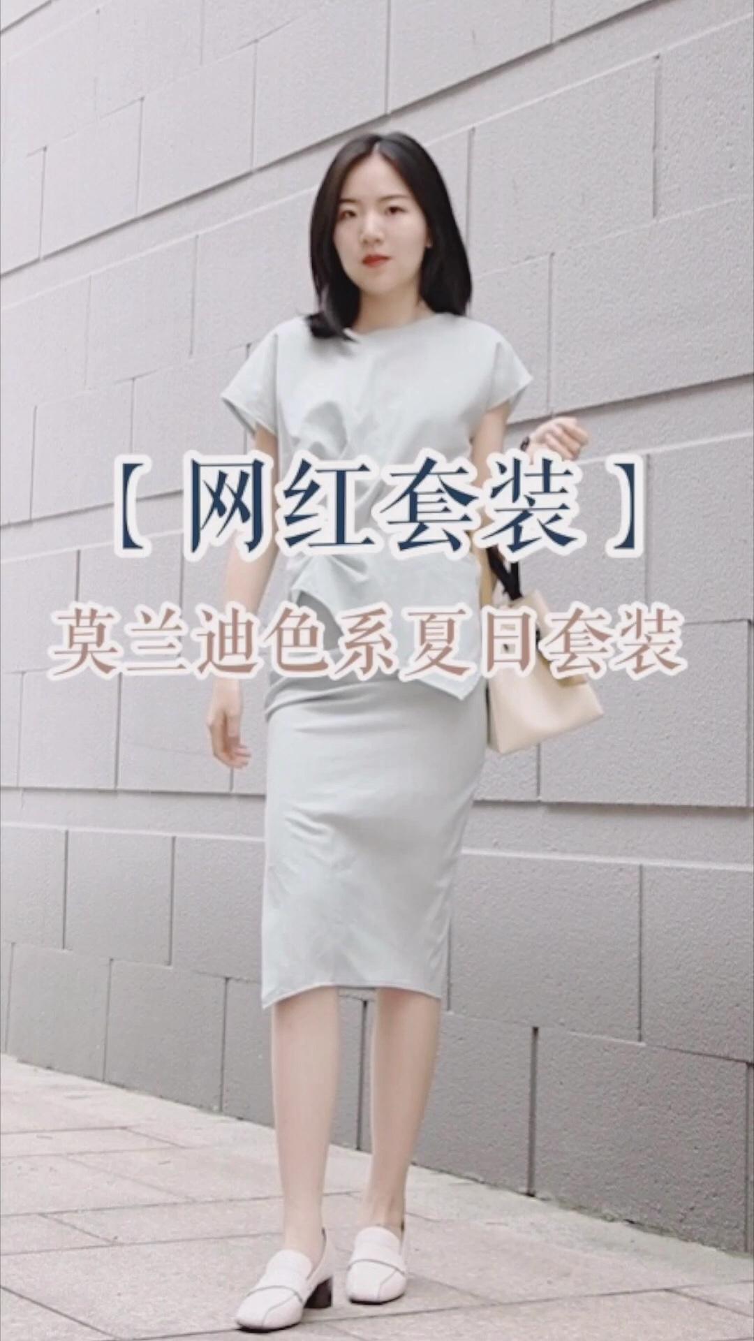 #不得不盘的网红王牌套装#  不得不盘的网红店套装~这套上身还是很不错的!薄荷绿的上衣加半裙,上衣有做一点褶皱设计,让纯色套装更有看点,裙子相对修身,会显得身材更好,除了甜美风其实这种简约气质感的搭配也很适合约会穿着~