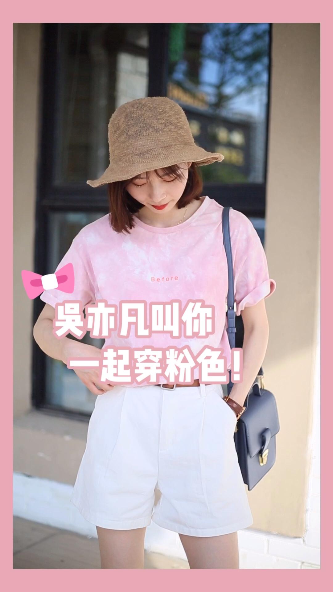 #吴亦凡叫你一起穿粉色啦# 草莓味的冰淇淋爱吃吗 这件上衣的颜色很特别 是扎染的粉色 穿上特别少女哦 搭配白色短裤清爽好看 鞋子包包用了蓝色系 粉蓝配色超级甜的哦