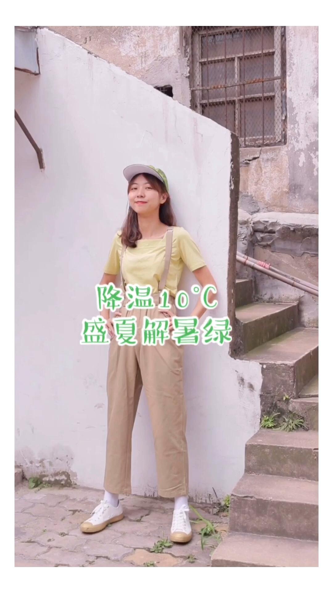 """#夏天我""""方""""了!从头到jio!#  🌷大家好,我是大鱼,身高体重163/43  🌷果绿色方领短袖比较清新显白,棉质宽松款很舒服,柔软亲肤,搭配卡其色直筒裤,高腰款很显瘦显高,自己的搭配是另外一种感觉哦。  🌷喜欢记得给我点赞留言哦!"""