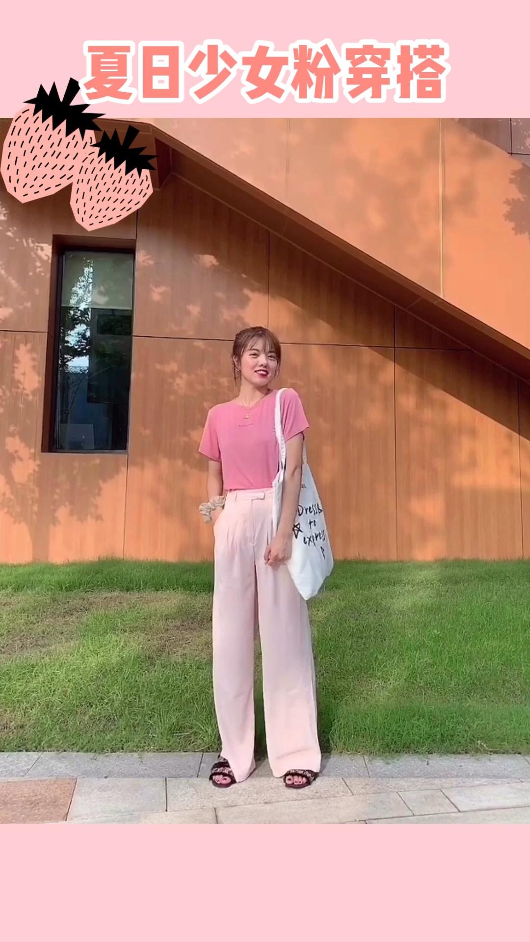 #果味少女夏日套装# 超级甜的粉色系搭配,梅子色T真的不要太好穿,搭配浅粉色的高腰阔腿裤,简直太给力了,特别显身材又显高的一套鸭~