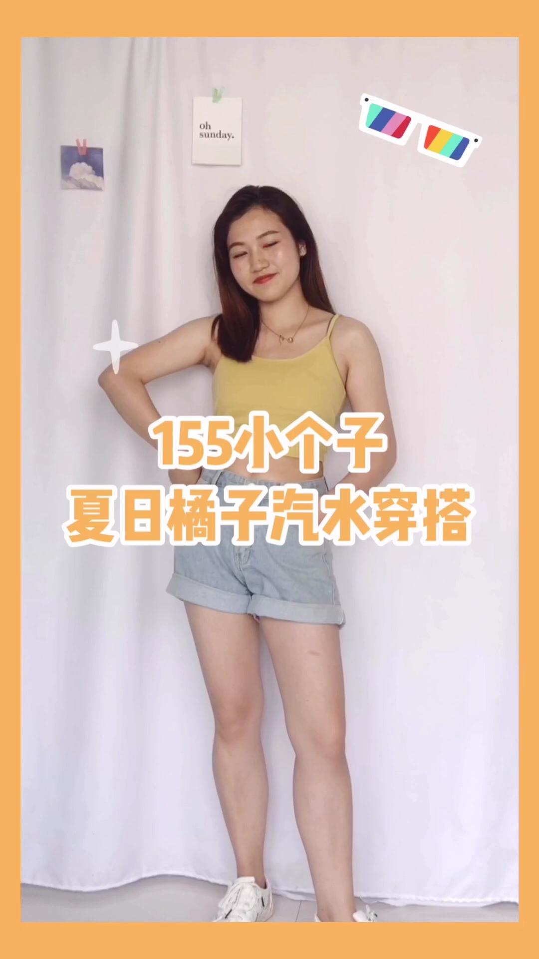 #果味少女夏日套装# 很元气的一身穿搭 鹅黄色背心搭配牛仔短裤 简单又很A 手臂肉肉的妹子可以搭配橘色系格纹衬衫 防晒又遮肉哦~
