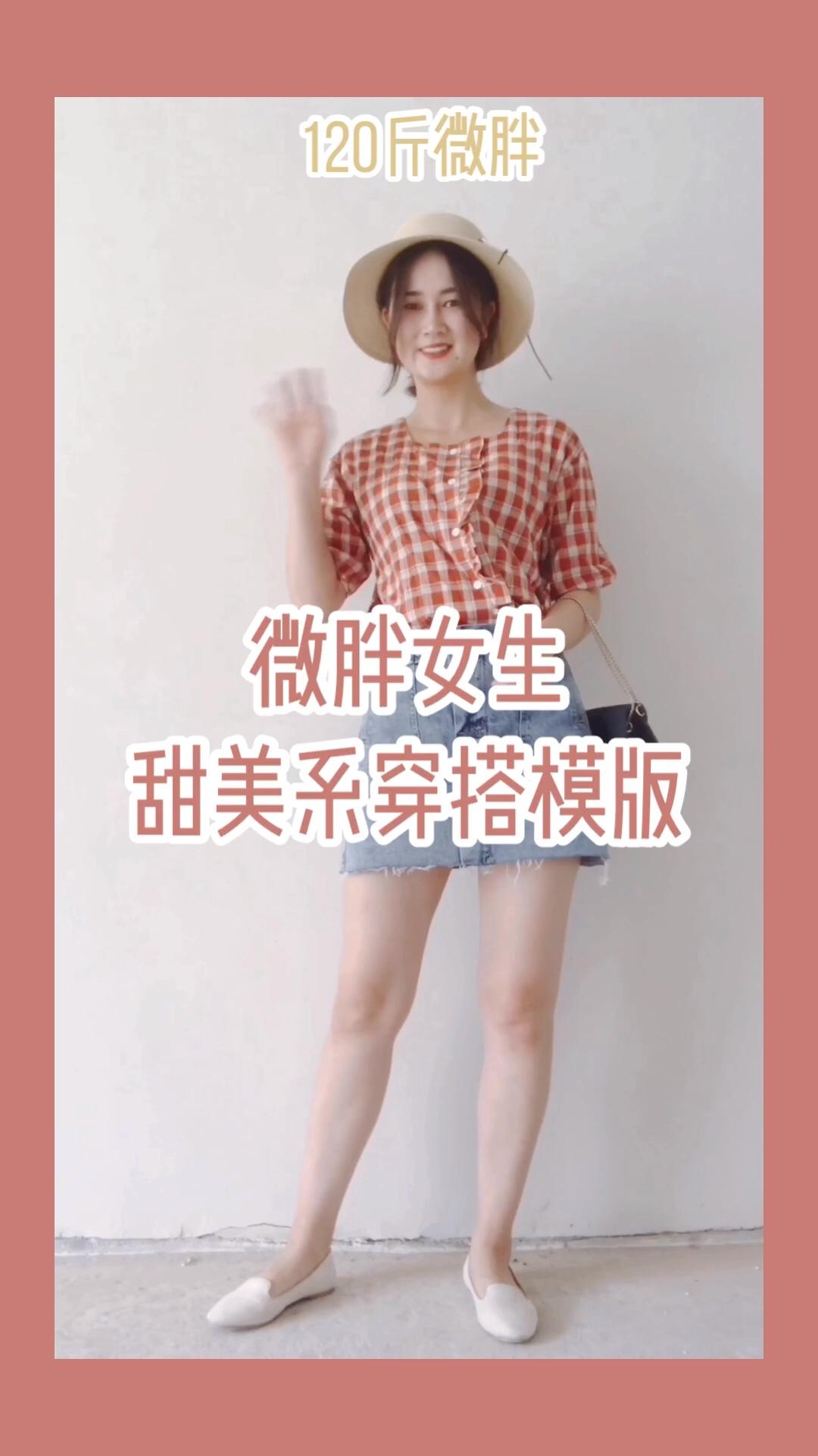 #懒癌+肥胖?终于有救了!#  红色方领设计的衬衣 搭配a版牛仔半身裙 显瘦又甜美 微胖女孩👧福音哦