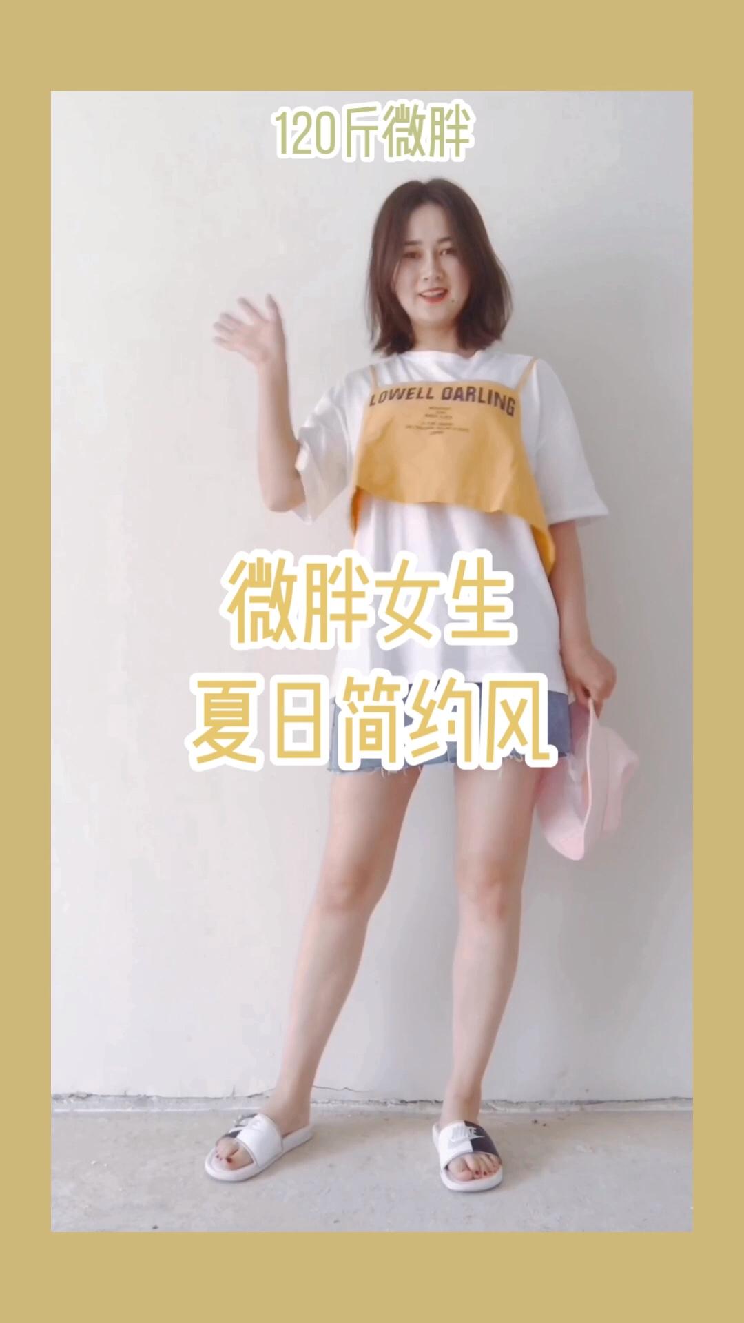 #懒癌+肥胖?终于有救了!#  套装短袖 黄白相间更显白 搭配a字短裙 遮肉显瘦 腿长upupup