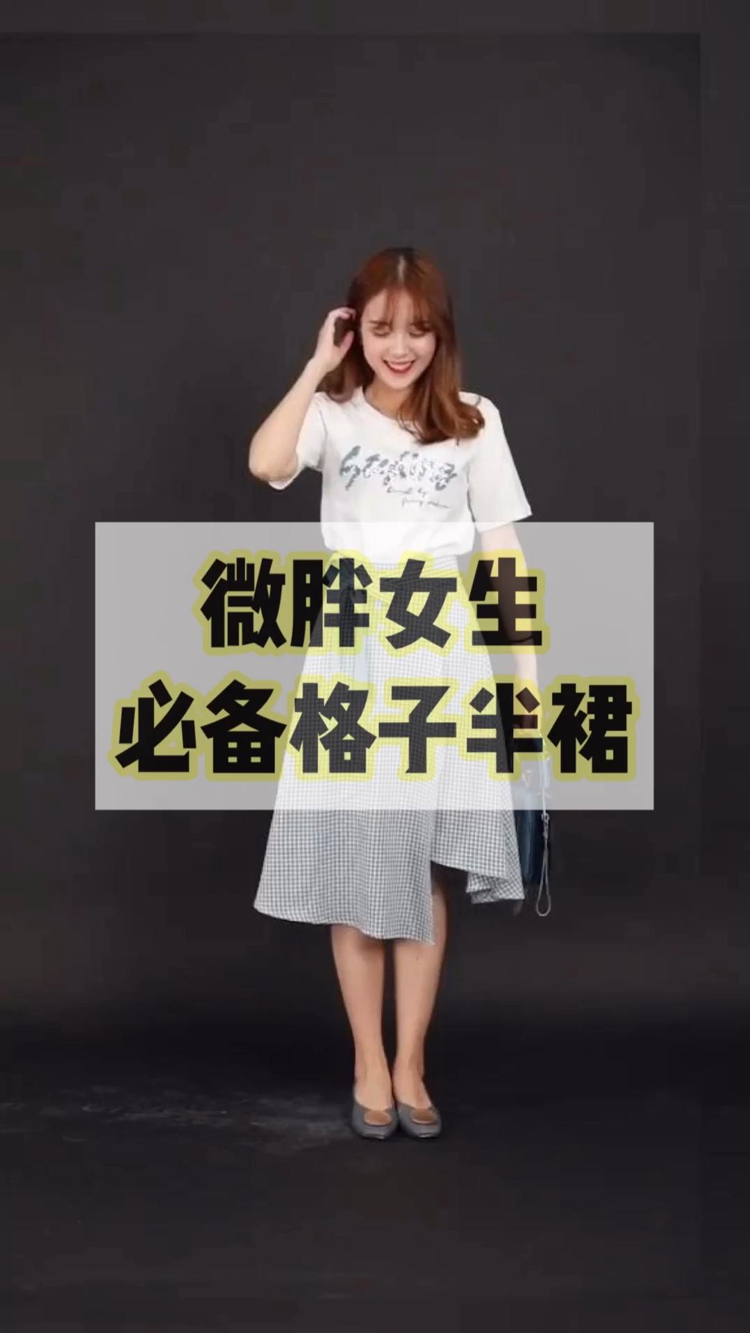 微胖女生必备格子半裙,三色😍跟闺蜜一起逛街必备哦#7月穿什么?新裙裙已备好!#