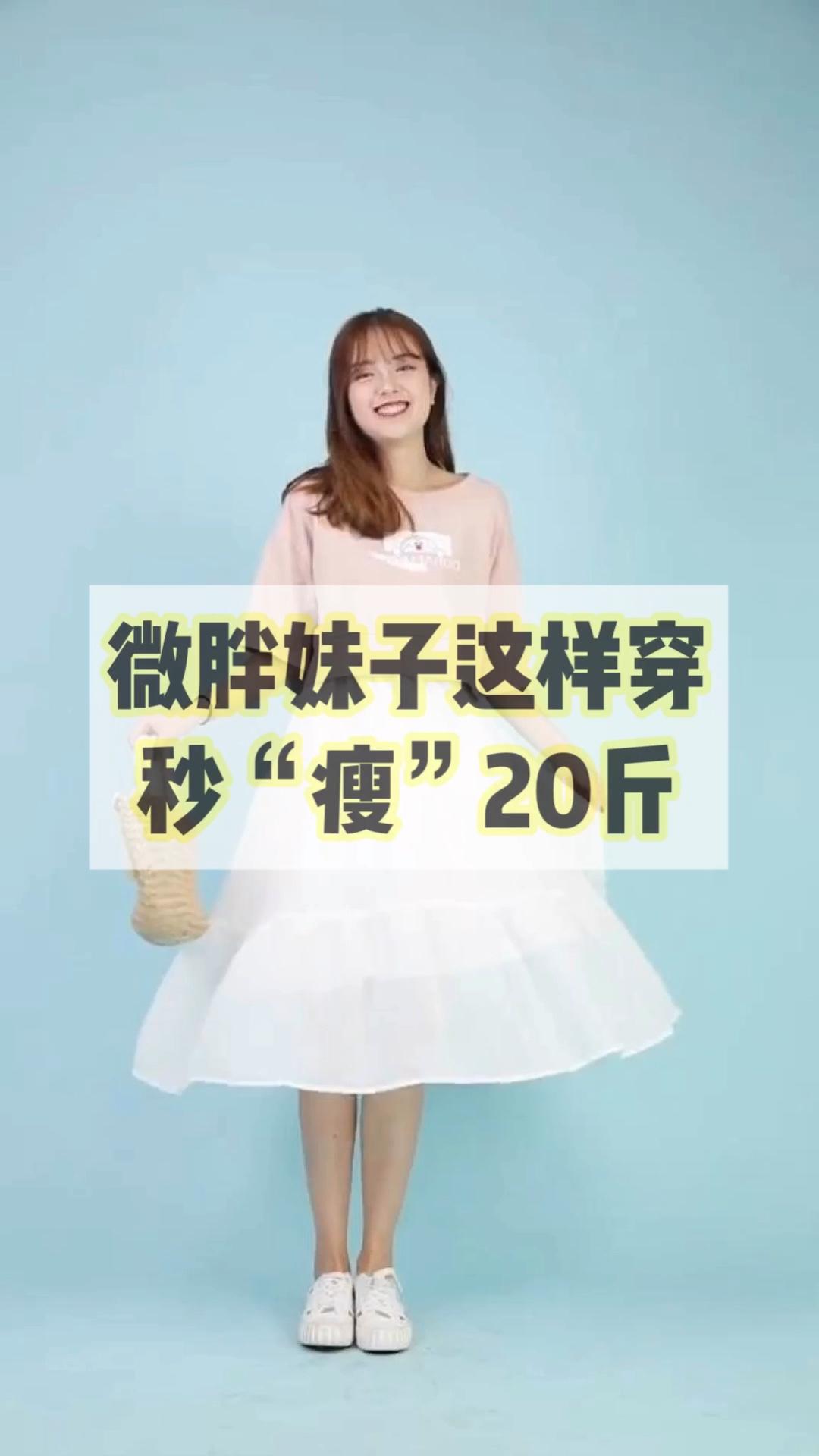 微胖妹子这样穿,秒瘦20斤。白裙配字母T恤,显年轻可爱装😄#暑假出游,骗赞靠它!#