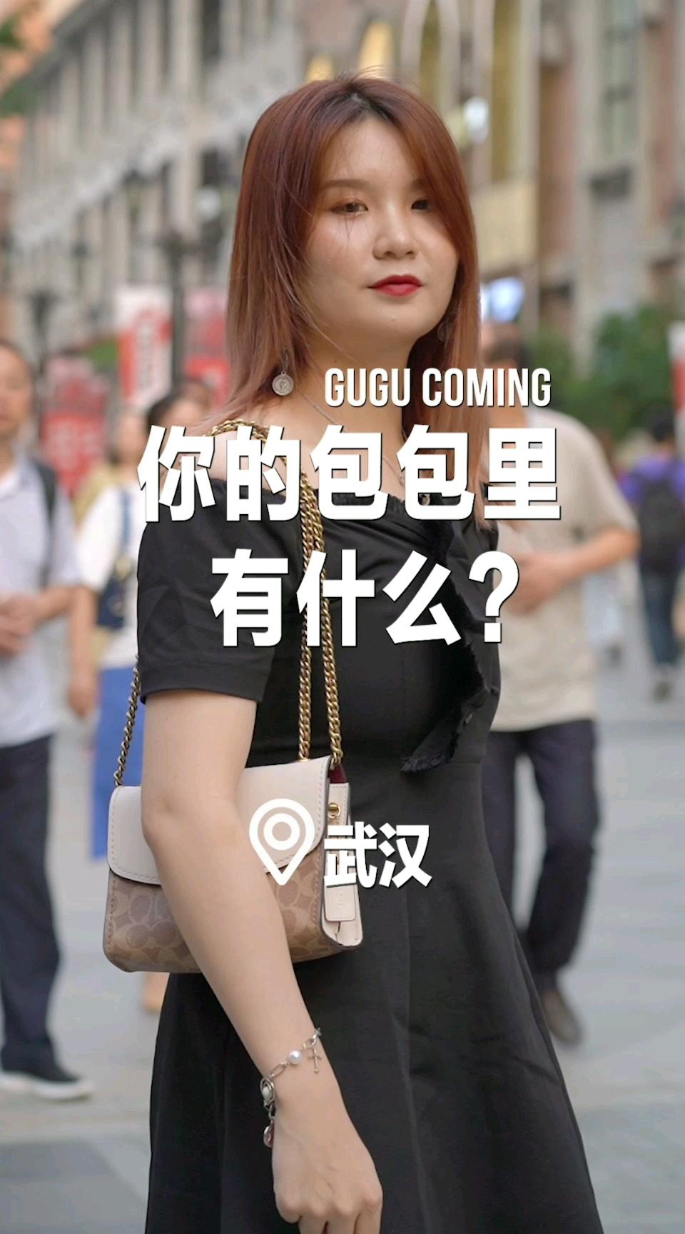 武汉直率小姐姐包包里面有什么?首先她的记忆力我必须夸一下!#武汉# 你们能记住自己包包里的东西多少钱买的吗?