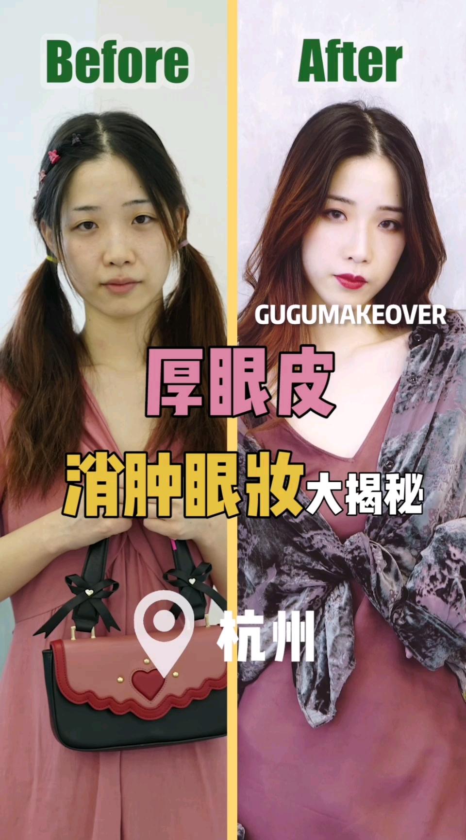 单眼皮眼妆怎么画好看?现在我真的相信眼妆能拯救整张脸! #素人改造# 你们脸部最想改造的部位是哪里?