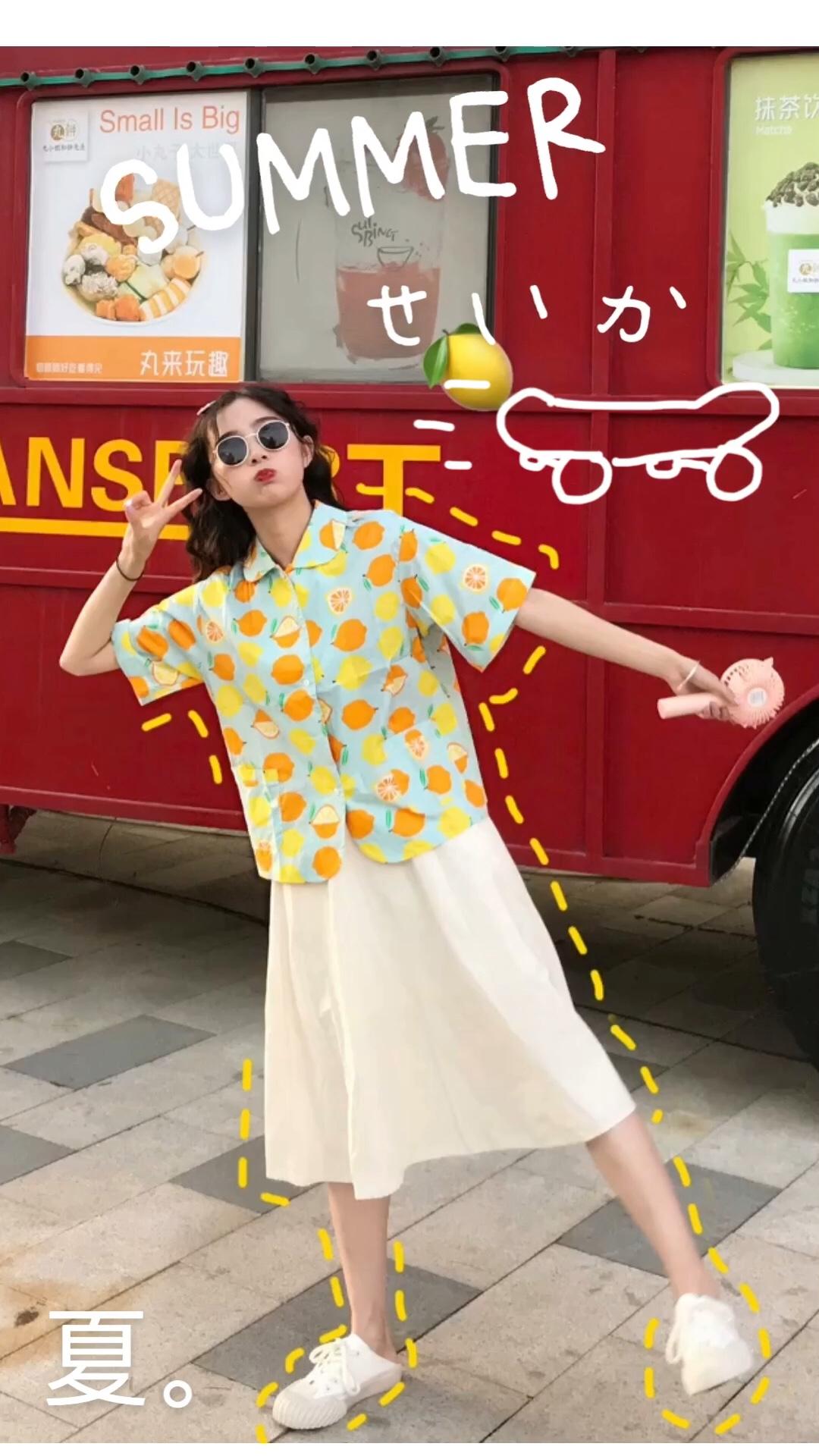 #藏肉大赛:长裙第一名!# 春天穿久了常规的西装外套 夏天是不是可以把西装改成衬衫呢~ 这是一款改良西装衬衫 打破了传统西装的正式感~ 花衬衫其实并不难驾驭的哦 虽然没有纯色的素雅 但是多了几分可爱和酷~ 满满的柠檬图案 可爱又有趣 搭配米色的日系裙几 今天是可爱满分的日系少女呦