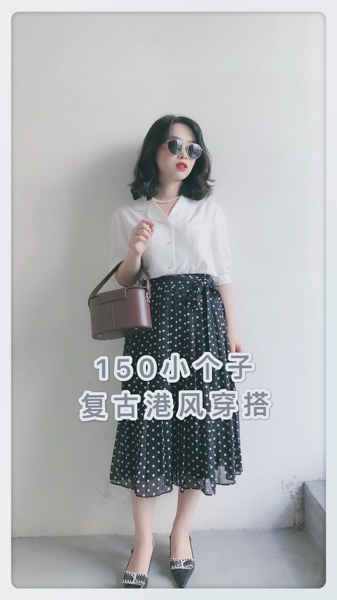150小个子穿搭 超级复古的90年代港风穿搭 复古白衬衫搭配了很复古的波点半裙~ 包包也是中古包~一身真的太喜欢了#清凉好看的夏季单品盘点#