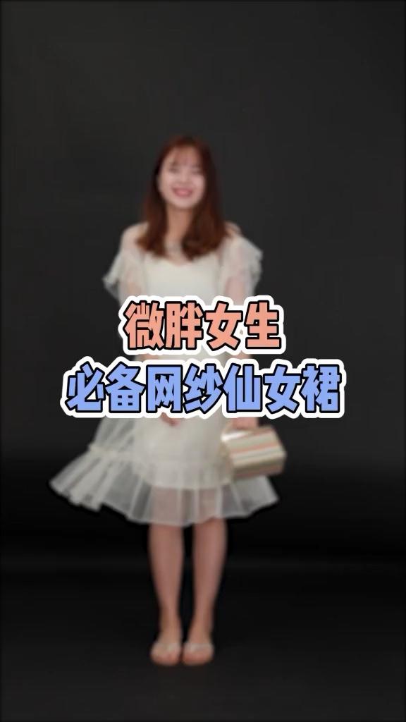 微胖女生,必备网纱仙女裙。120斤的被遗弃,变美才是最大的复仇#7月闪电瘦,告别女壮士#