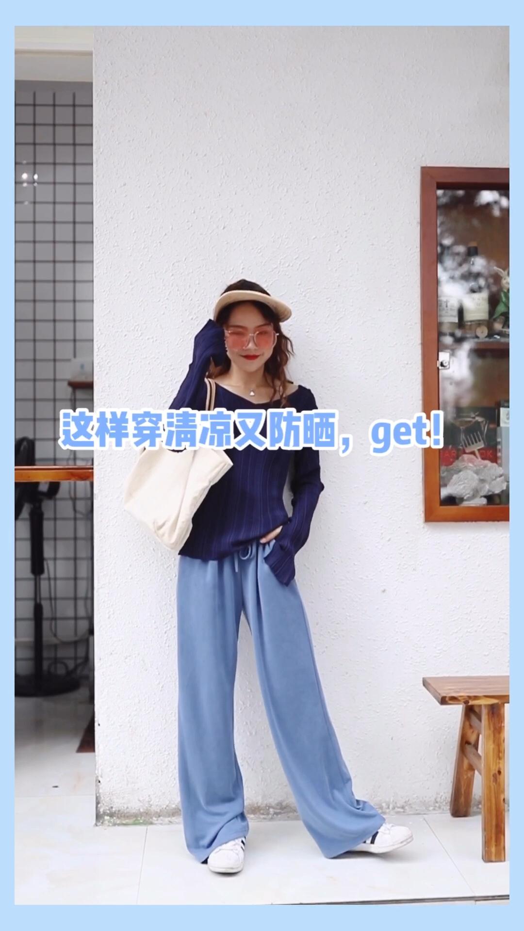 蓝甜甜小个子穿搭💙  分享一套特别适合怕晒的妹子的look! 藏蓝色长袖简约镂空上衣,微微的喇叭袖,加上小V领设计,有弹性又能散热的料子穿起来超舒服,还能防晒!下身是今年流行的拖地裤,宽松版型很好的遮肉!雾霾蓝很高级!一套穿起来又防晒又简约气质! #小黑妹显白自救攻略#