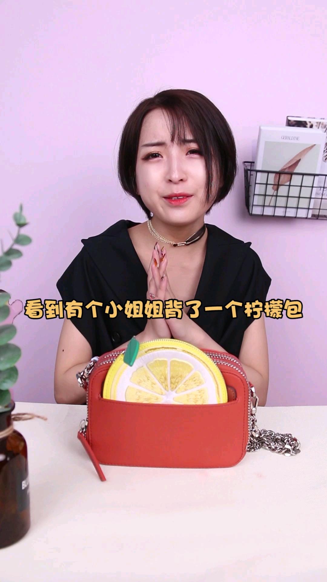 #懒癌女孩一键式穿搭# 评测小ck家的独特柠檬包,听说大家都变成柠檬精女孩子啦。外观是真的很亮眼,背着也很小巧精致,超级适合夏天。