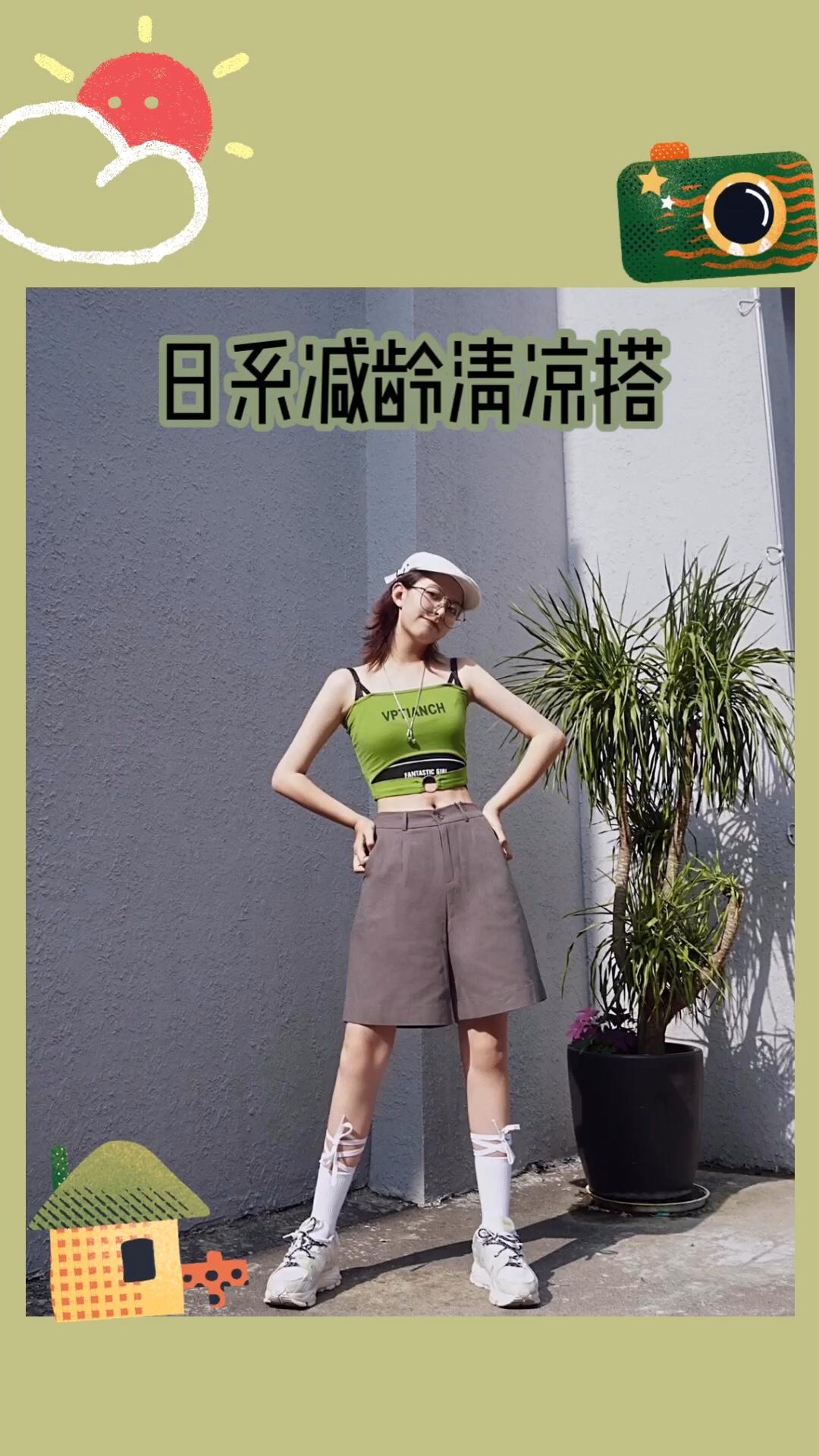 夏天就得有吊带哇 今天这还算有点小姐姐的意思   帽子:前进帽 遮阳好看的百搭选手 复古摩登的味道一下就出来了   衣服:私物 抹茶绿的小吊带 腰环的小设计算亮点了 刚好多出来的一圈遮住我的肋骨外翻   裤子:mvprfw 常规灰色中裤 单看有点儿英伦的意思 但是搭配吊带的话就是条普通裤子哈哈哈  袜子:私物 老早想尝试这种绑带的袜子了 我穿起来好像也没有很软 还行吧就  鞋子:李宁 #短款上衣暑期亮瞎小姐妹#