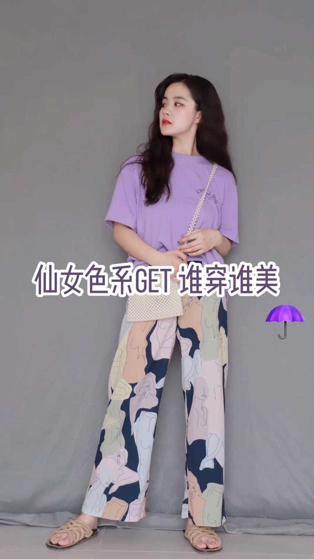 """紫色圆领短袖T恤搭配设计感十足的宽松阔腿裤 斜挎珍珠包包 整套复古甜美#""""心动的信号""""式温柔穿搭#"""