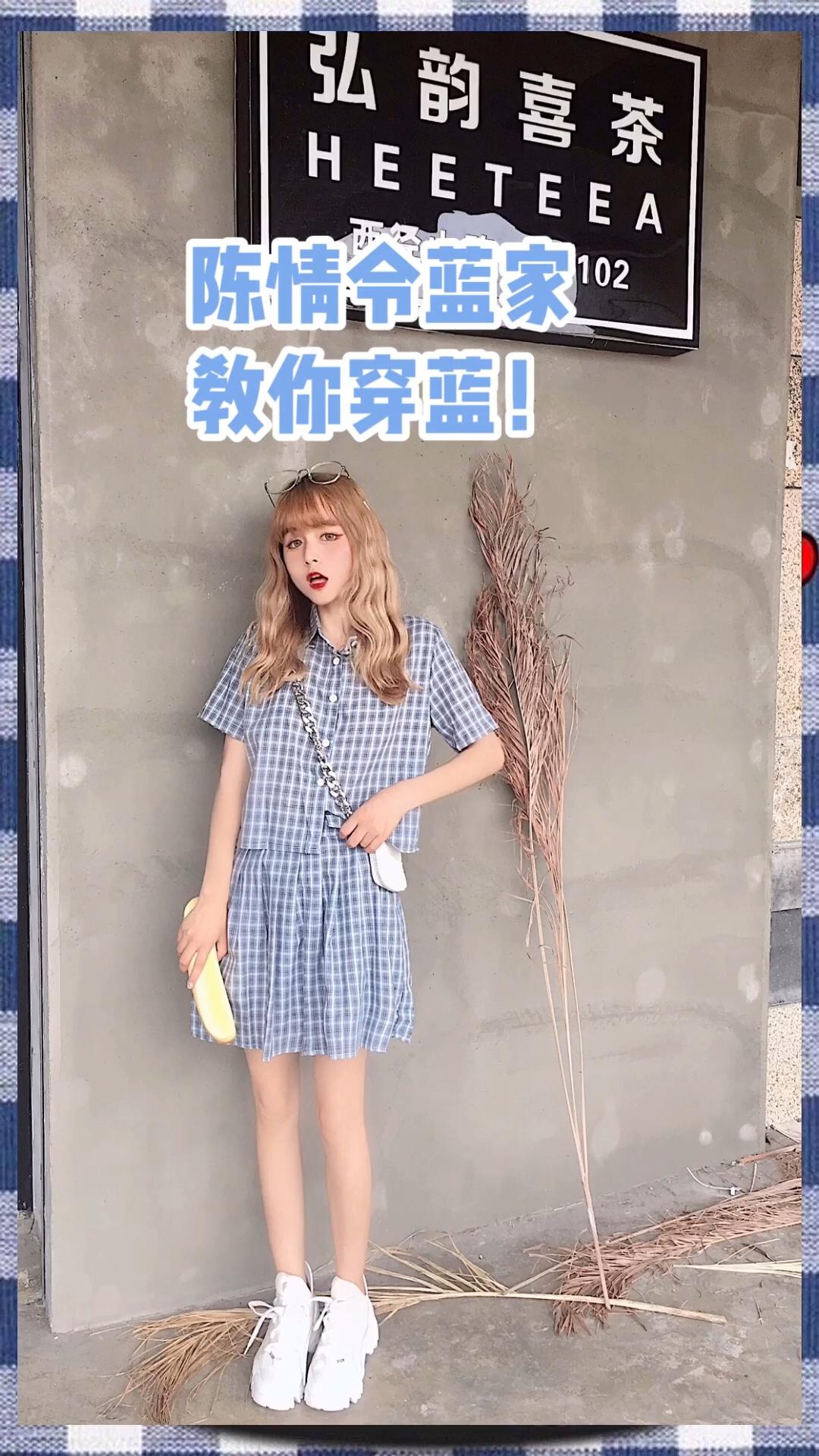 #《陈情令》蓝家教你穿蓝#非常适合小个子穿的一套格子套装,安利给你们哦,这条格子套装是灰蓝色的一个非常高级的颜色,而且不会想很有穿起来特别的方便,休闲很日系甜美。