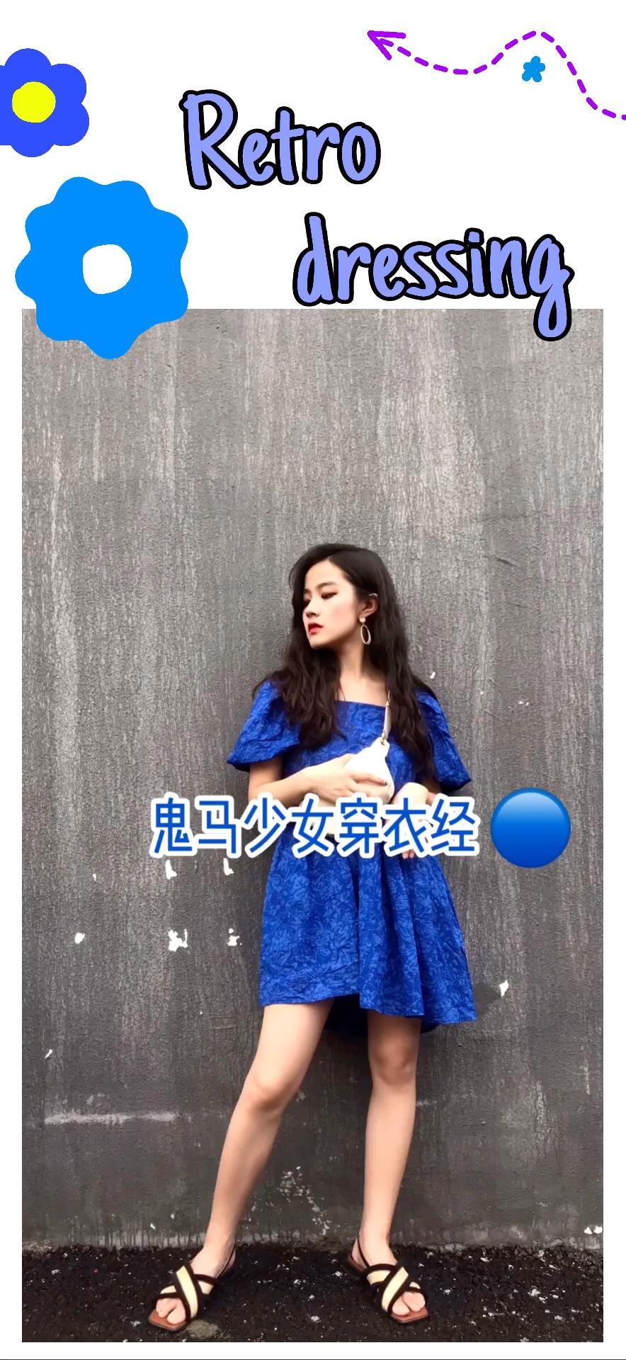 宝蓝色大方领泡泡袖连衣裙 斜挎白色腰包 整套简约时髦##《陈情令》蓝家教你穿蓝#