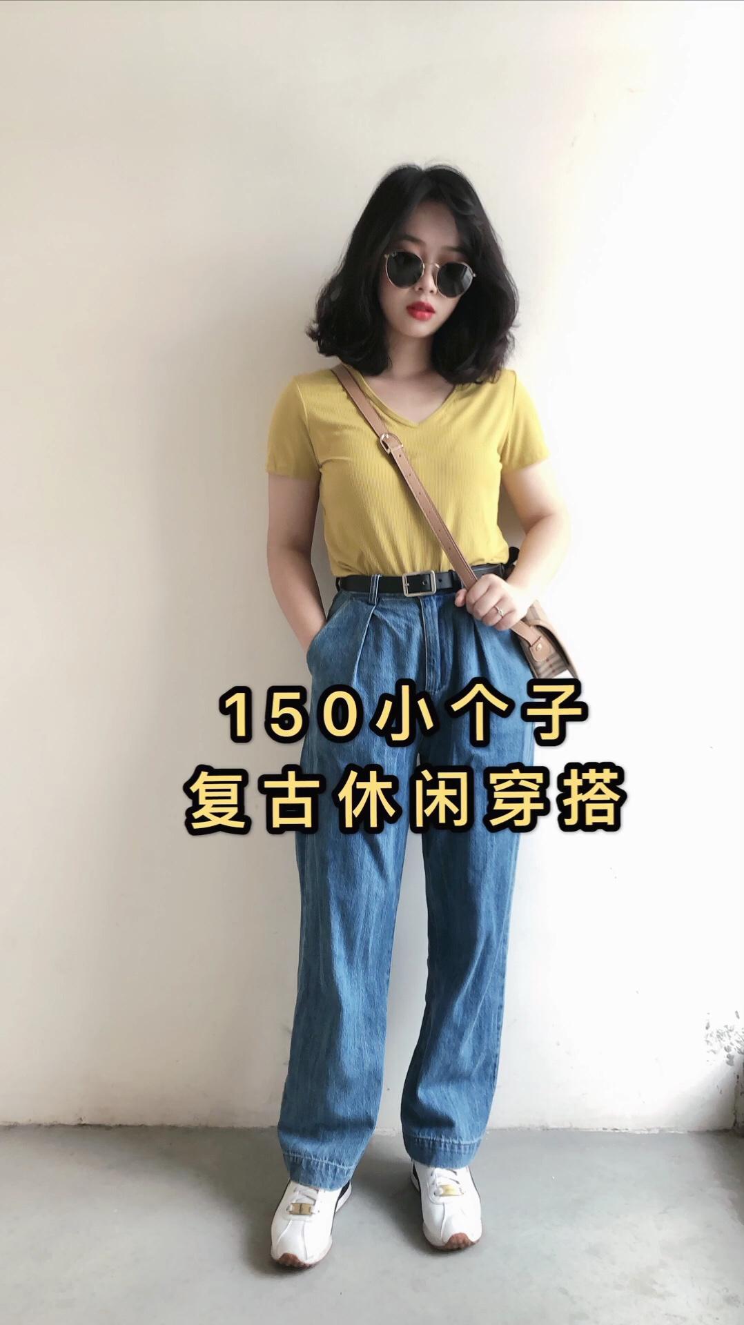 150小个子穿搭 超级显白的柠檬🍋黄上衣~搭配了复古的蓝色牛仔阔腿裤 高腰款更显高哦!!阔腿裤也完美的修饰了腿型!! #柠檬黄它美白,请放心食用!#